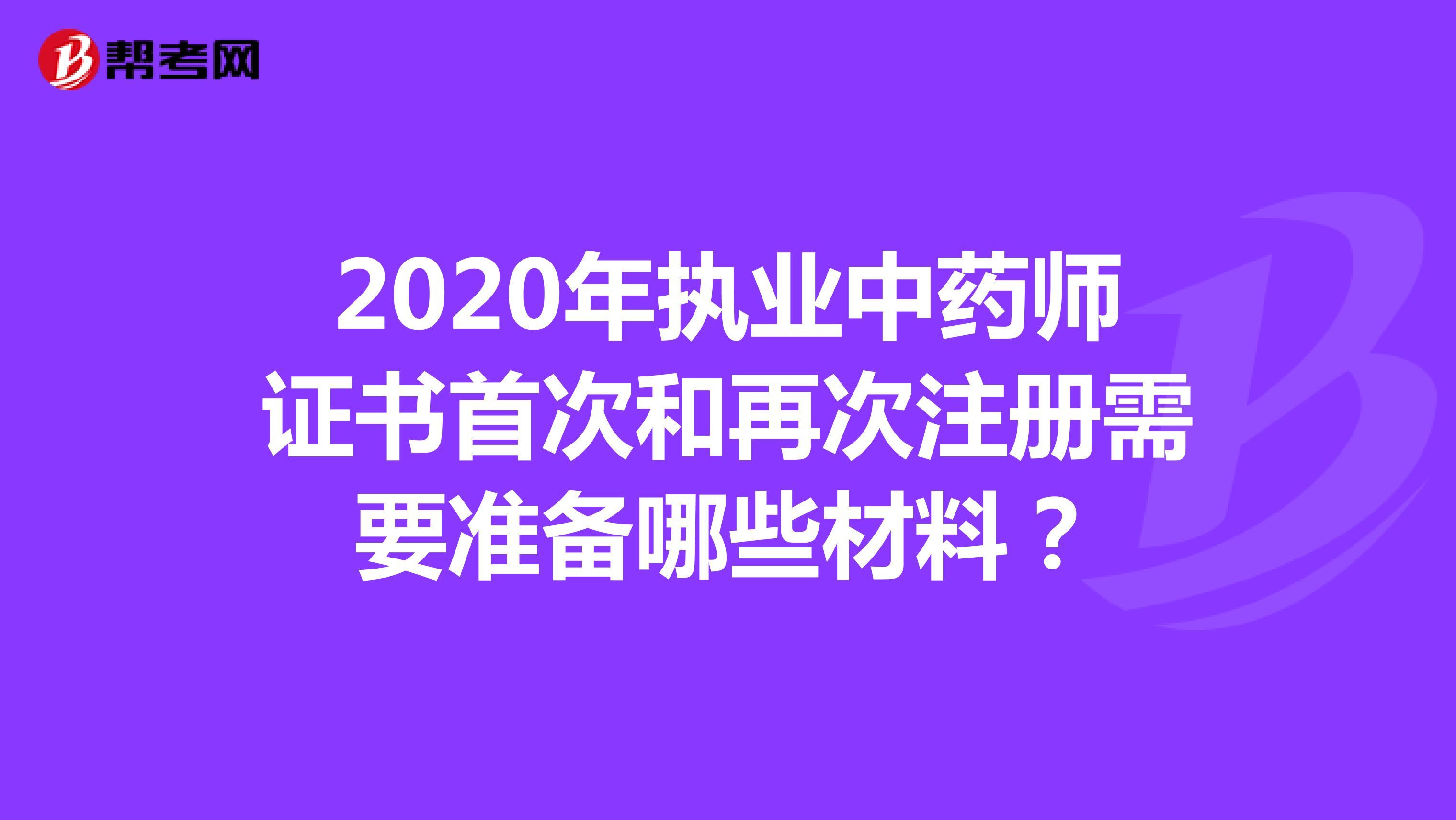 2020年執業中藥師證書首次和再次注冊需要準備哪些材料?