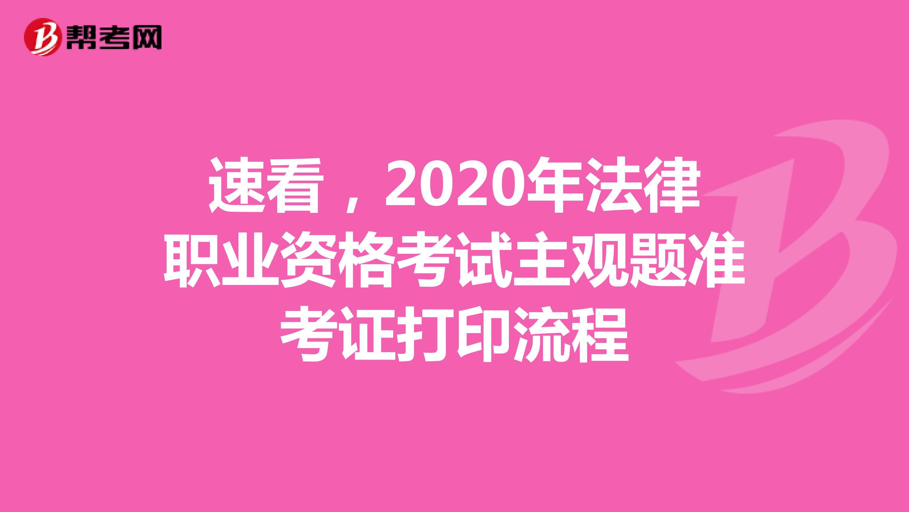 速看,2020年法律职业资格考试主观题准考证打印流程