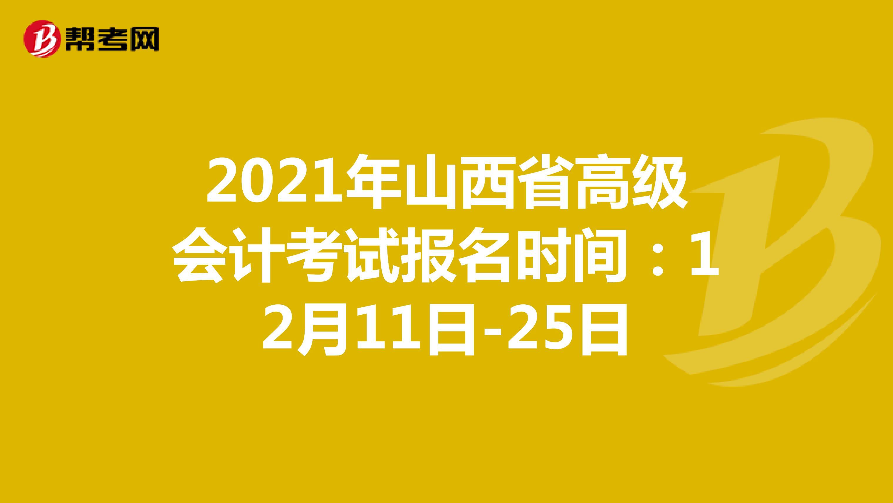 2021年山西省高级会计Beplay官方报名时间:12月11日-25日