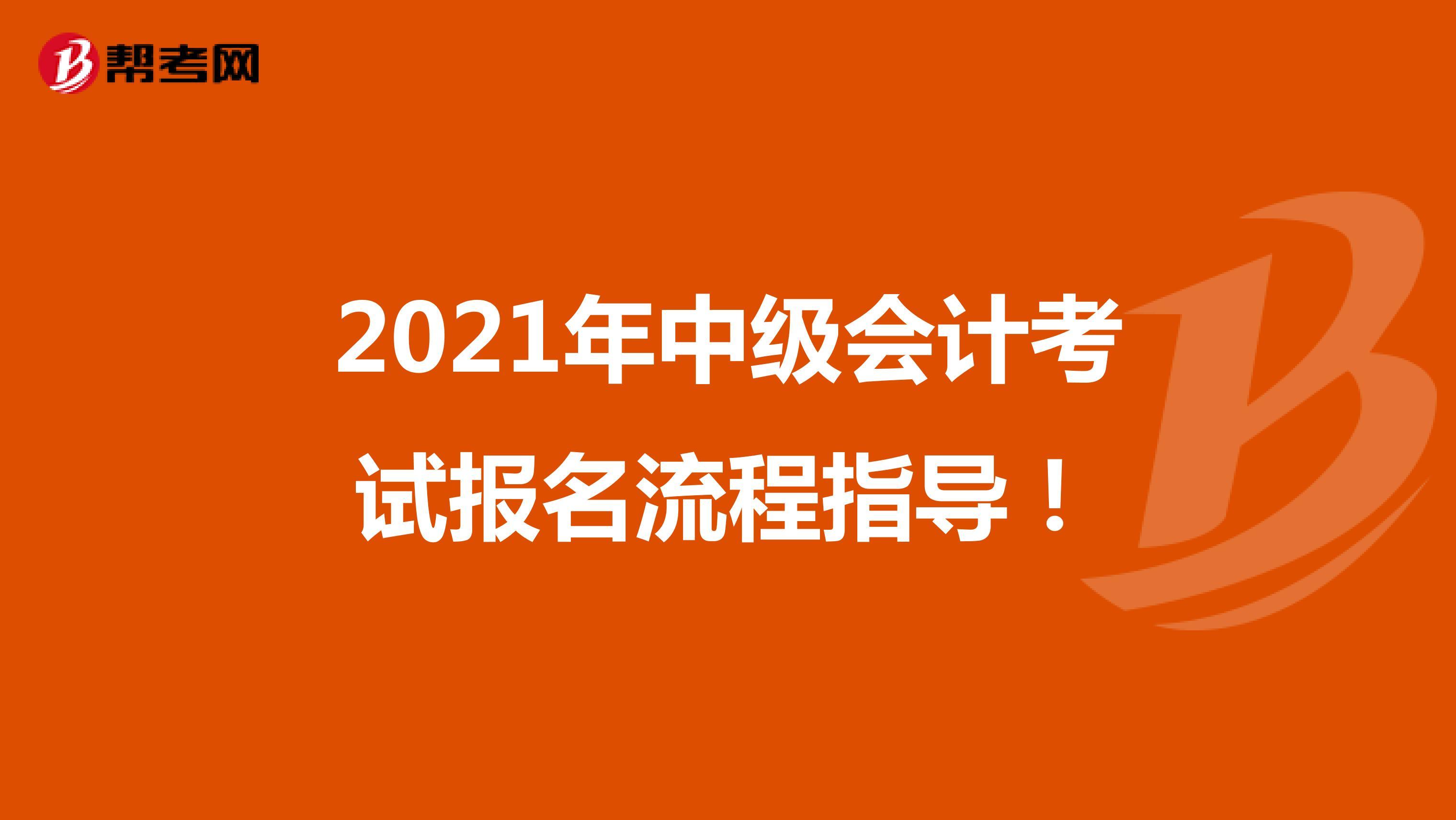 2021年中级会计考试报名流程指导!