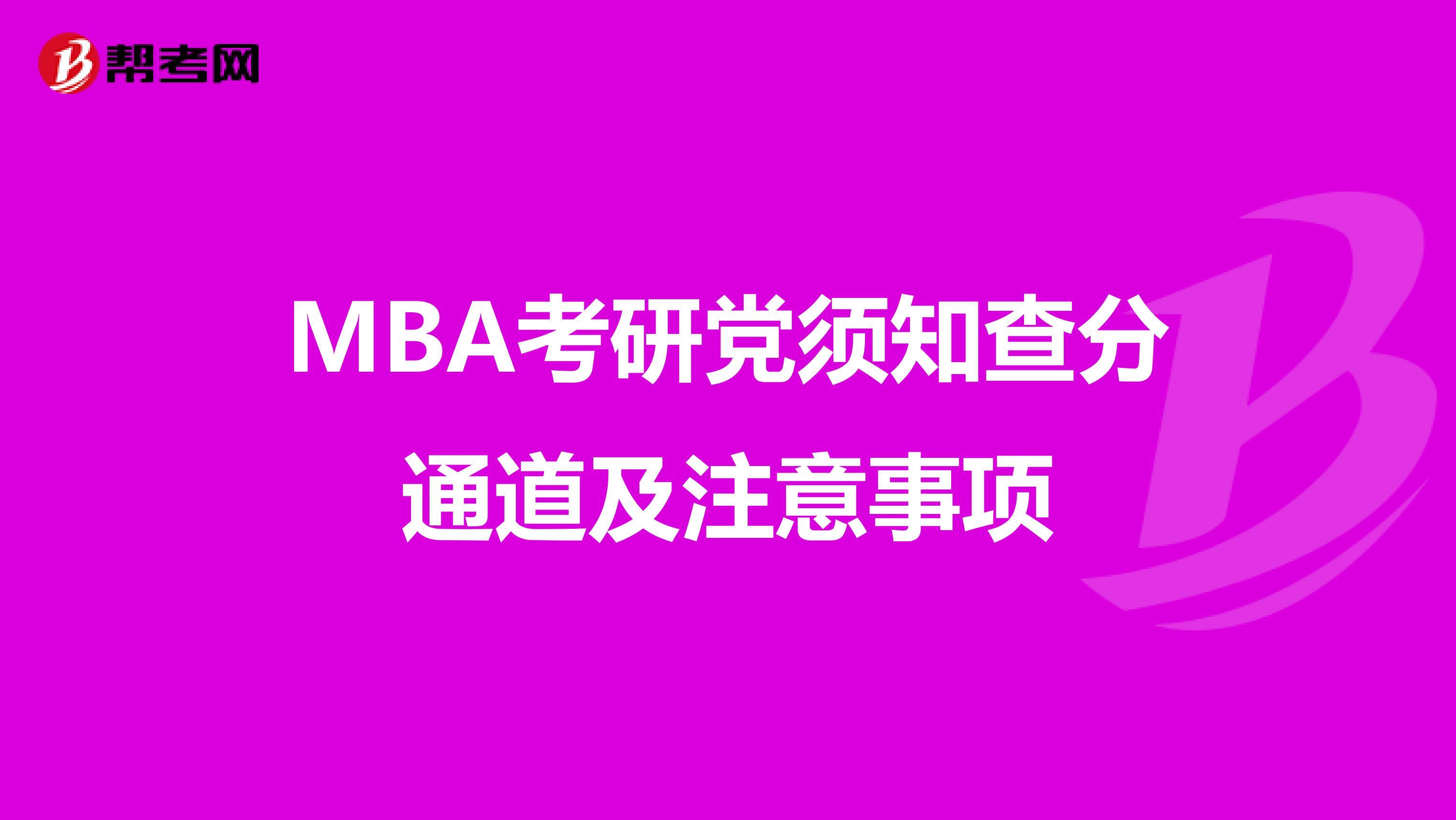 MBA考研党须知查分通道及注意事项