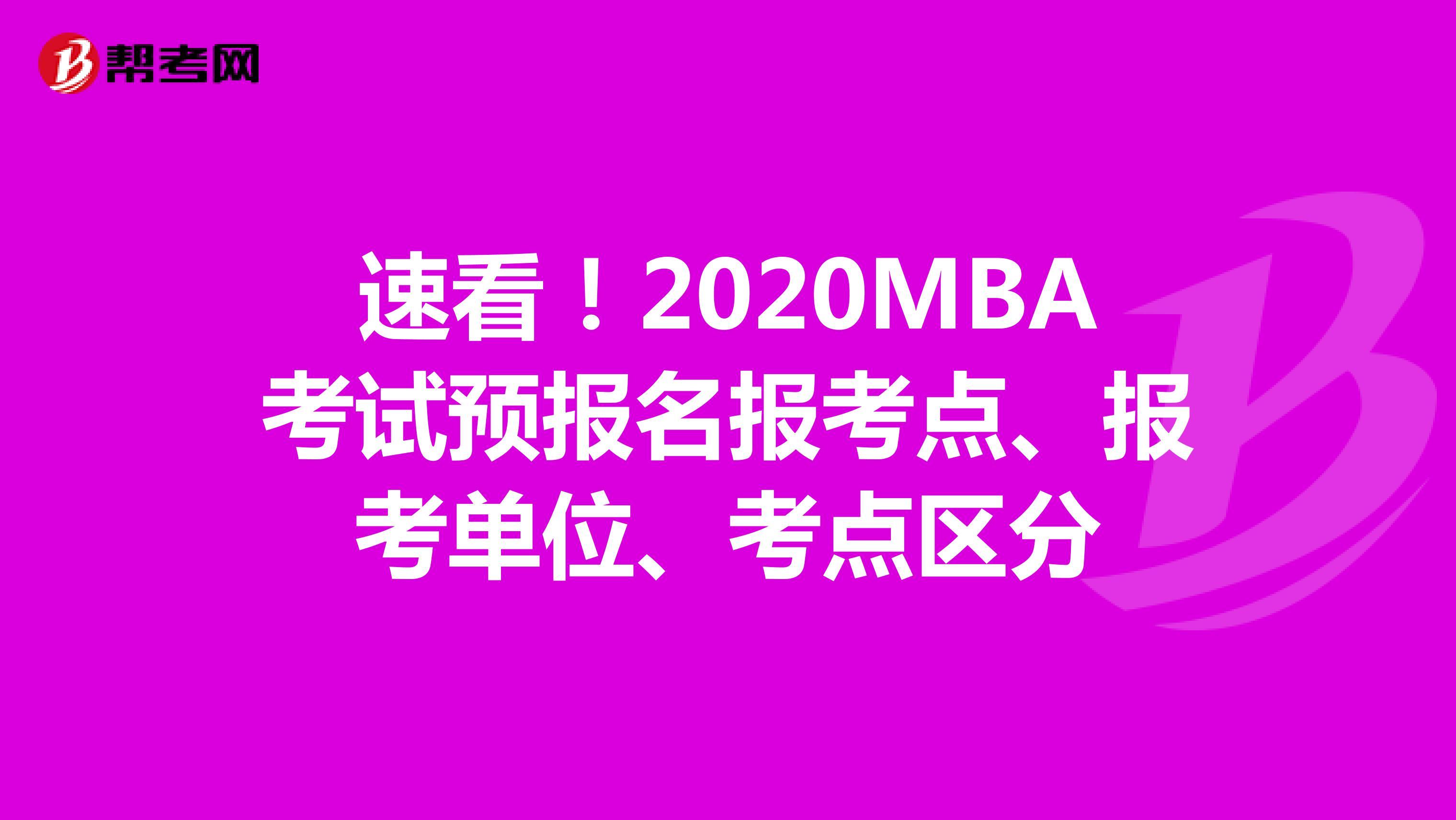 速看!2020MBA考试预报名报考点、报考单位、考点区分