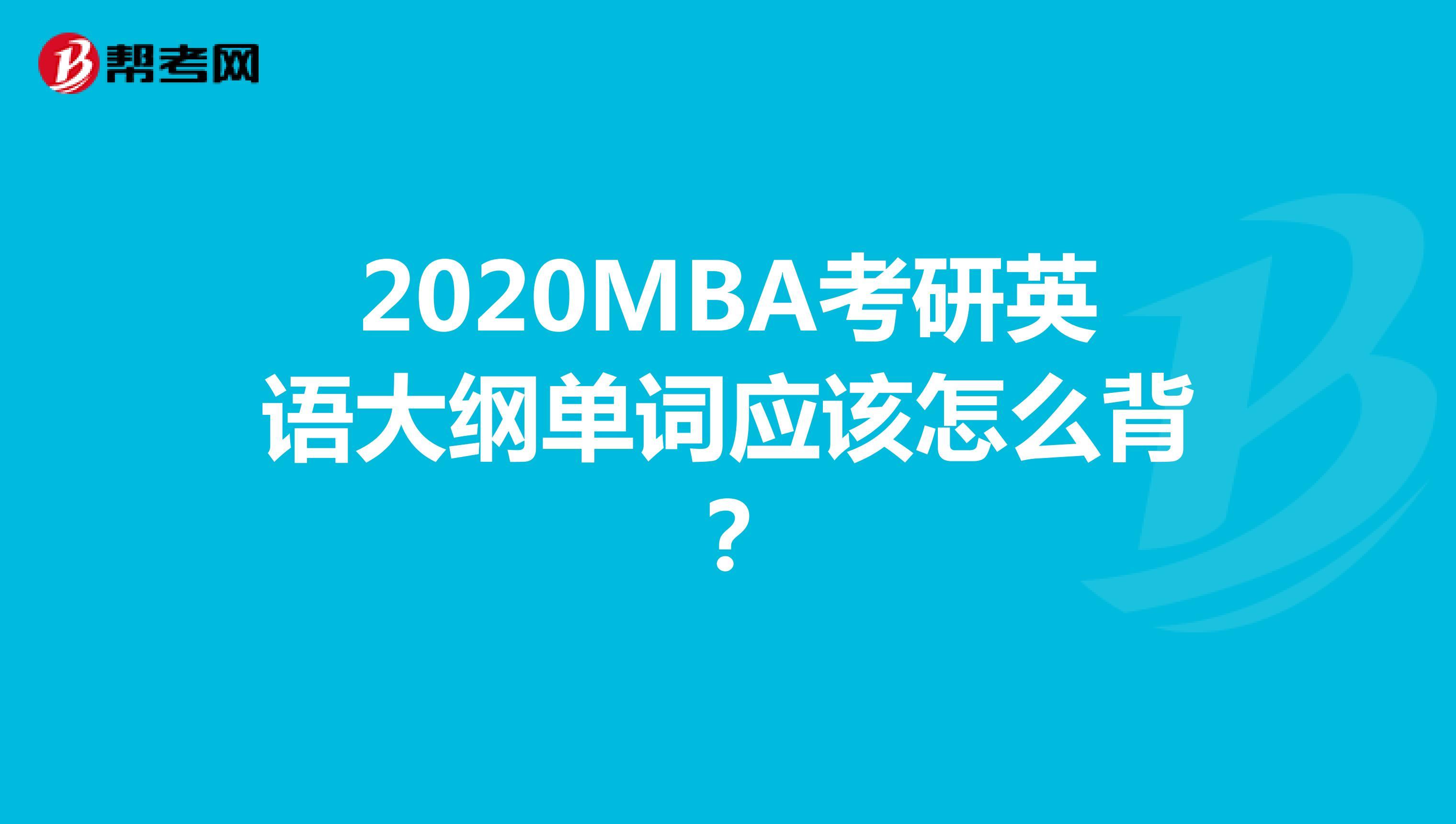 2020MBA考研英语大纲单词应该怎么背?