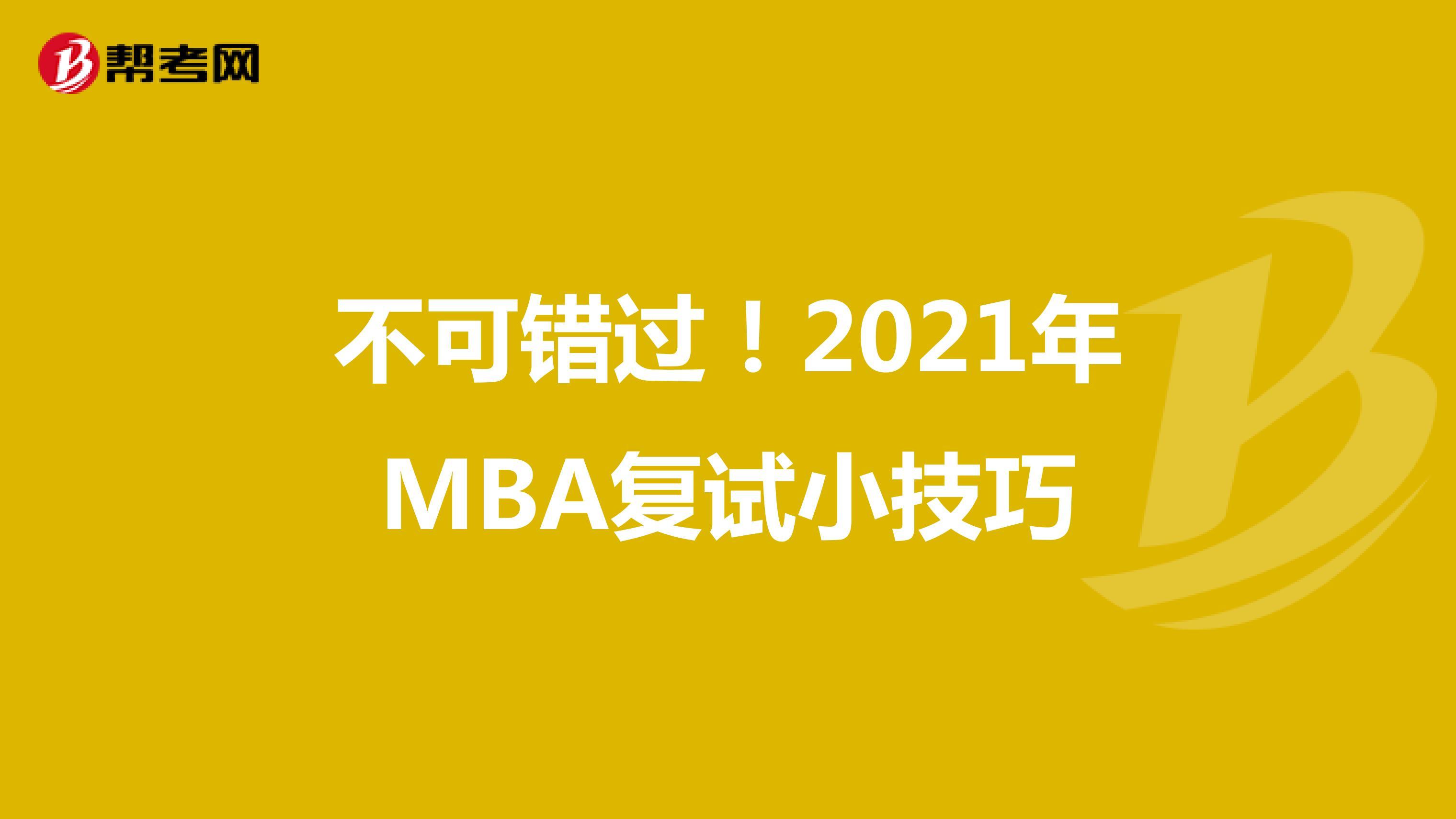 不可错过!2021年MBA复试小技巧