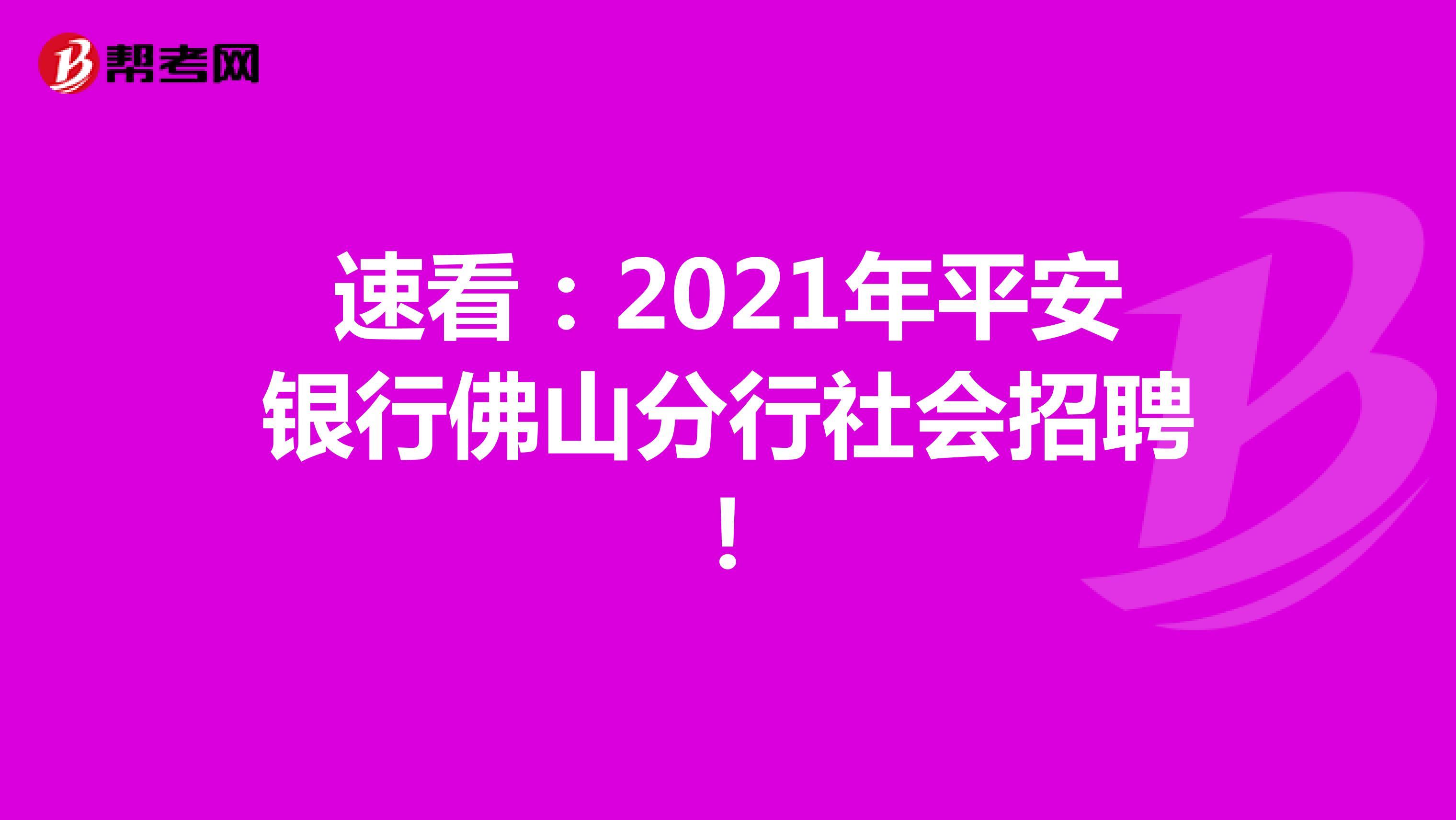 速看:2021年平安銀行佛山分行社會招聘!