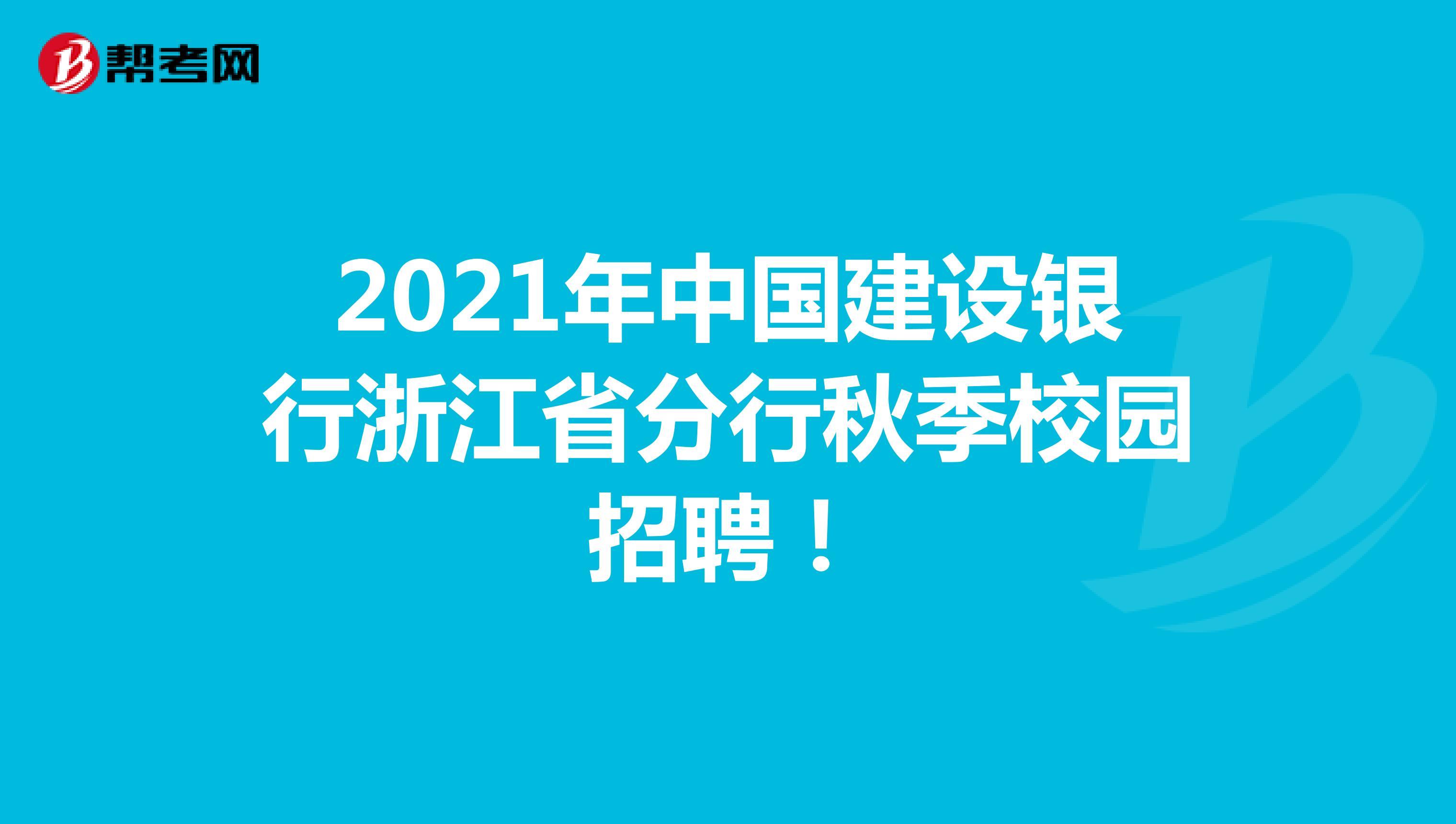 2021年中國建設銀行浙江省分行秋季校園招聘!