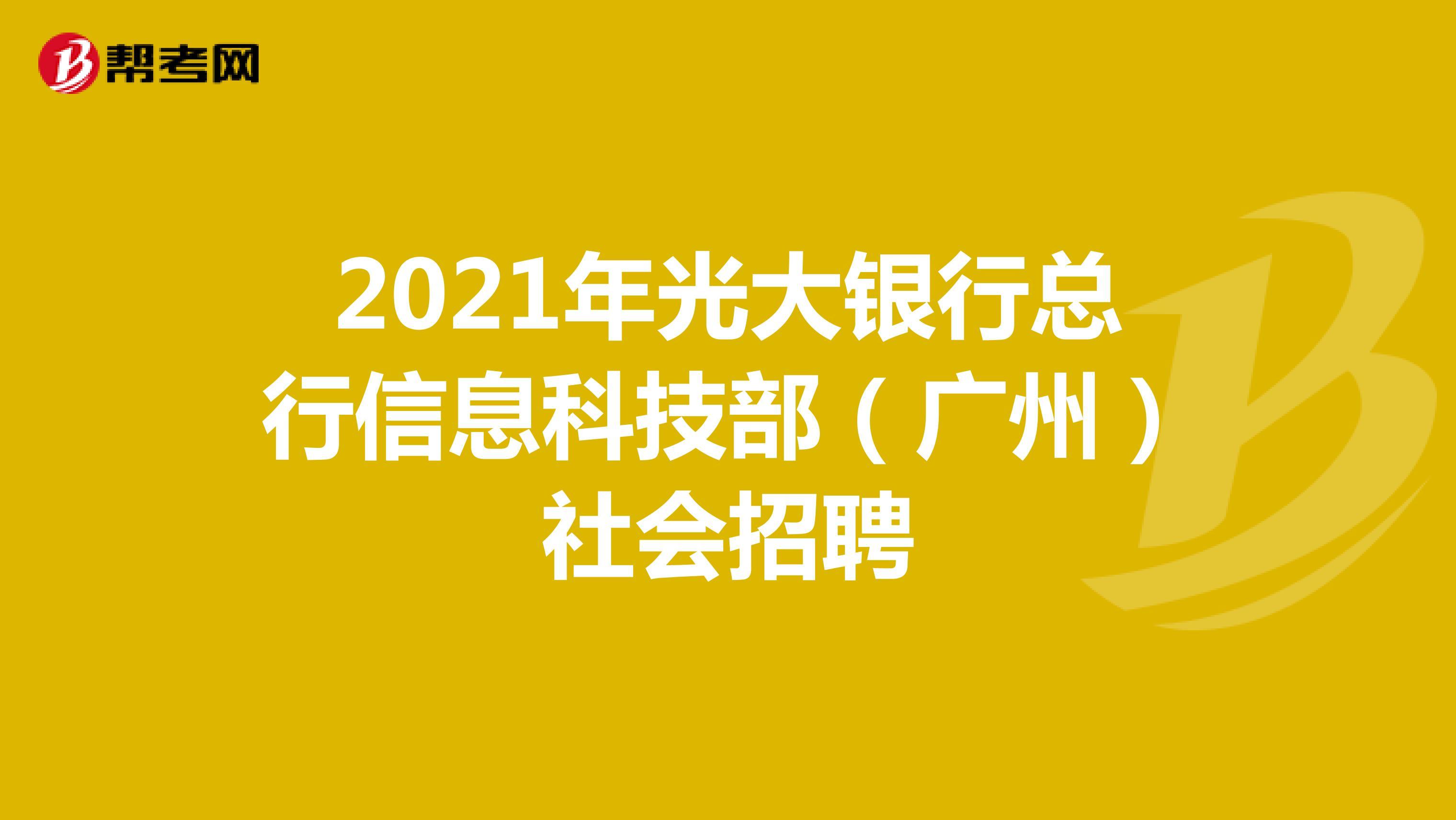 2021年光大銀行總行信息科技部(廣州)社會招聘