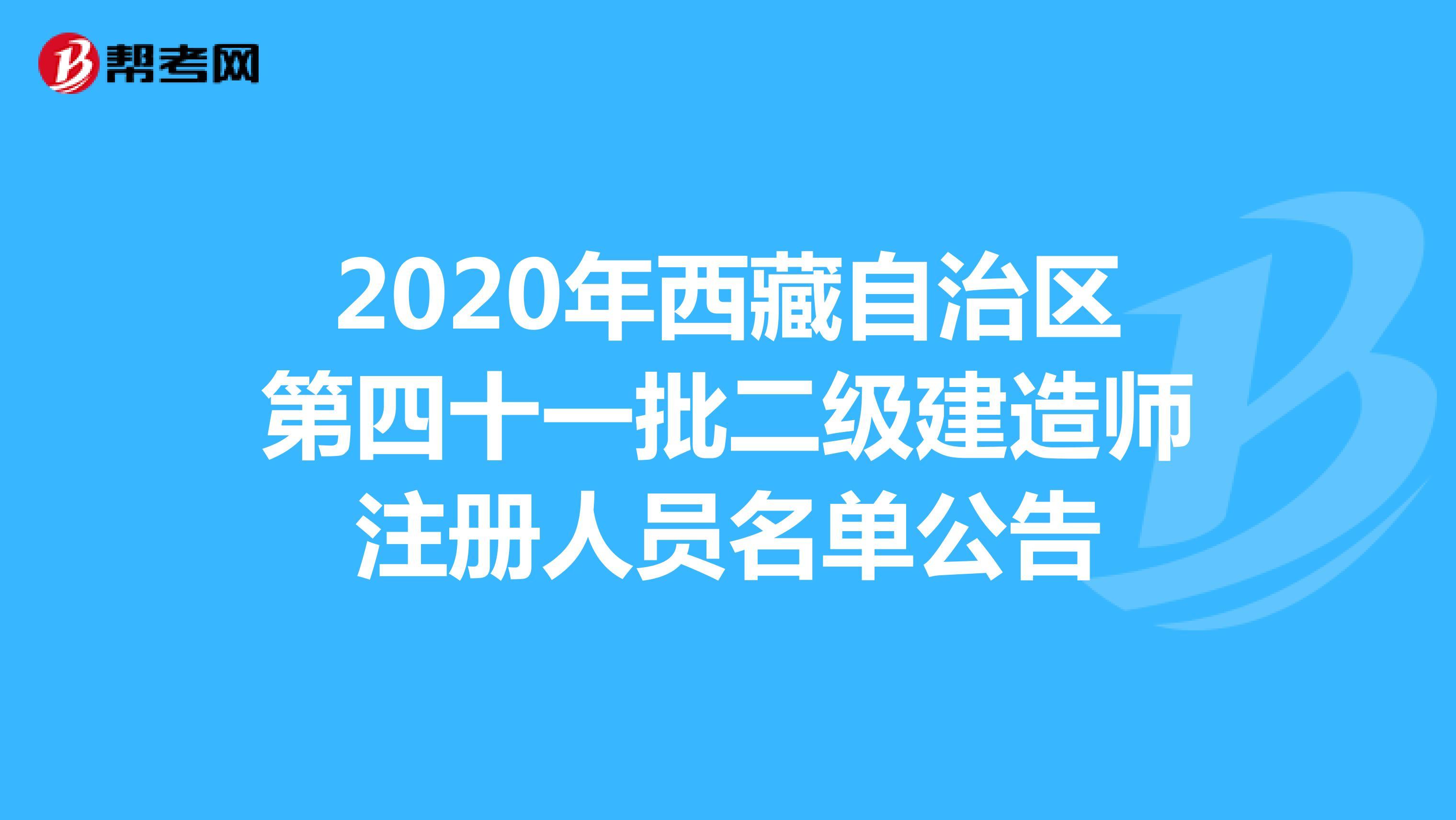 2020年西藏自治区第四十一批二级建造师注册人员名单公告
