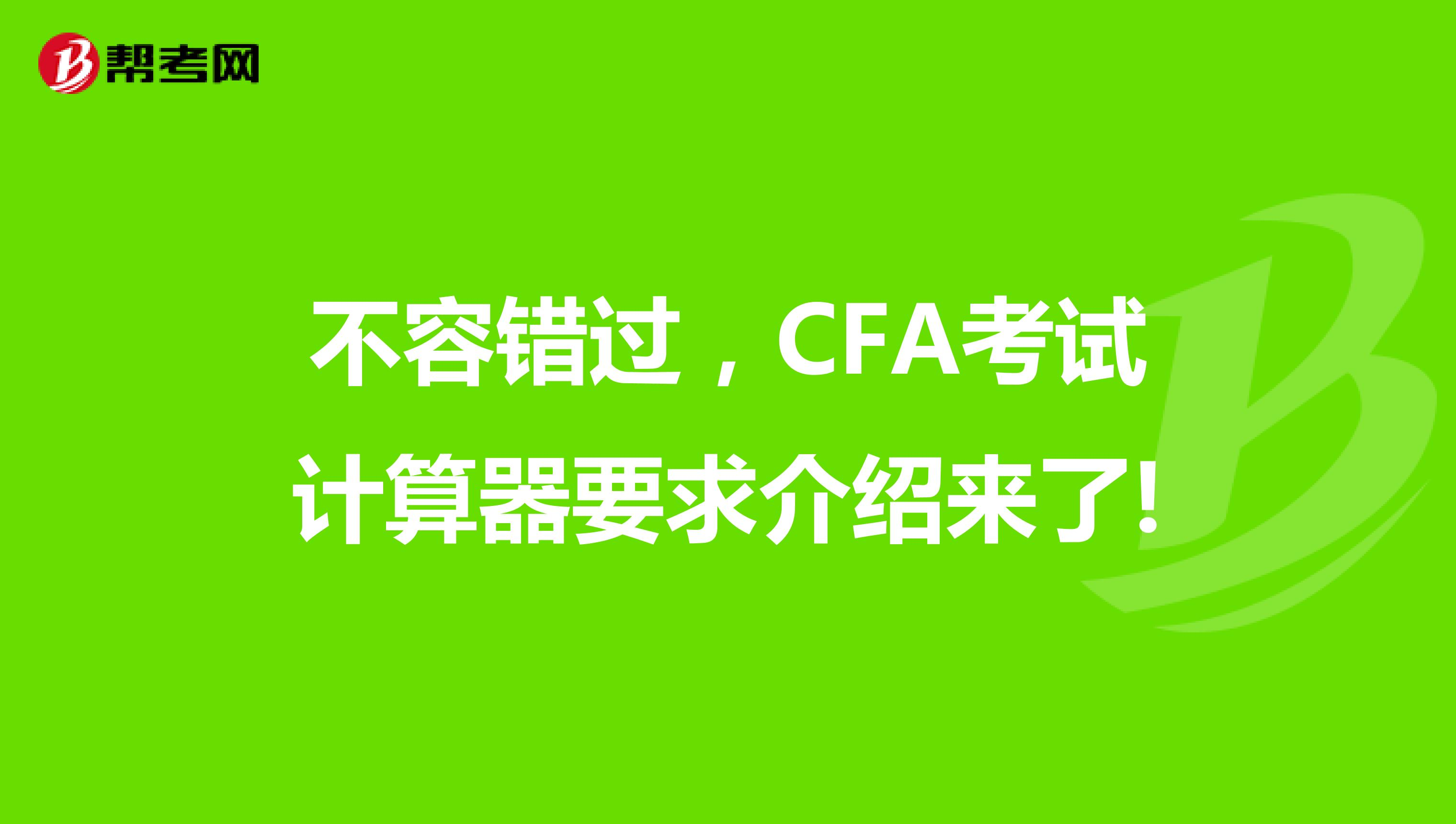 不容错过,CFA考试计算器要求介绍来了!