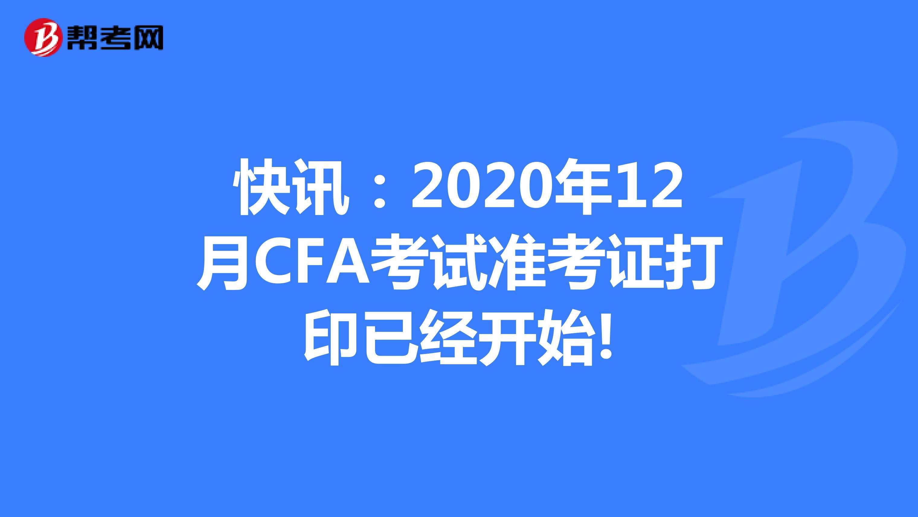 快讯:2020年12月CFA考试准考证打印已经开始!
