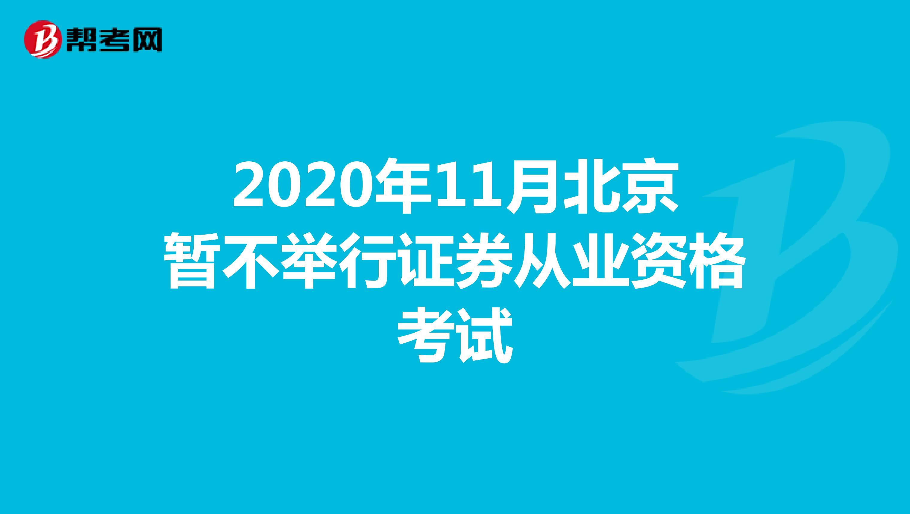 2020年11月北京暂不举行证券从业资格考试