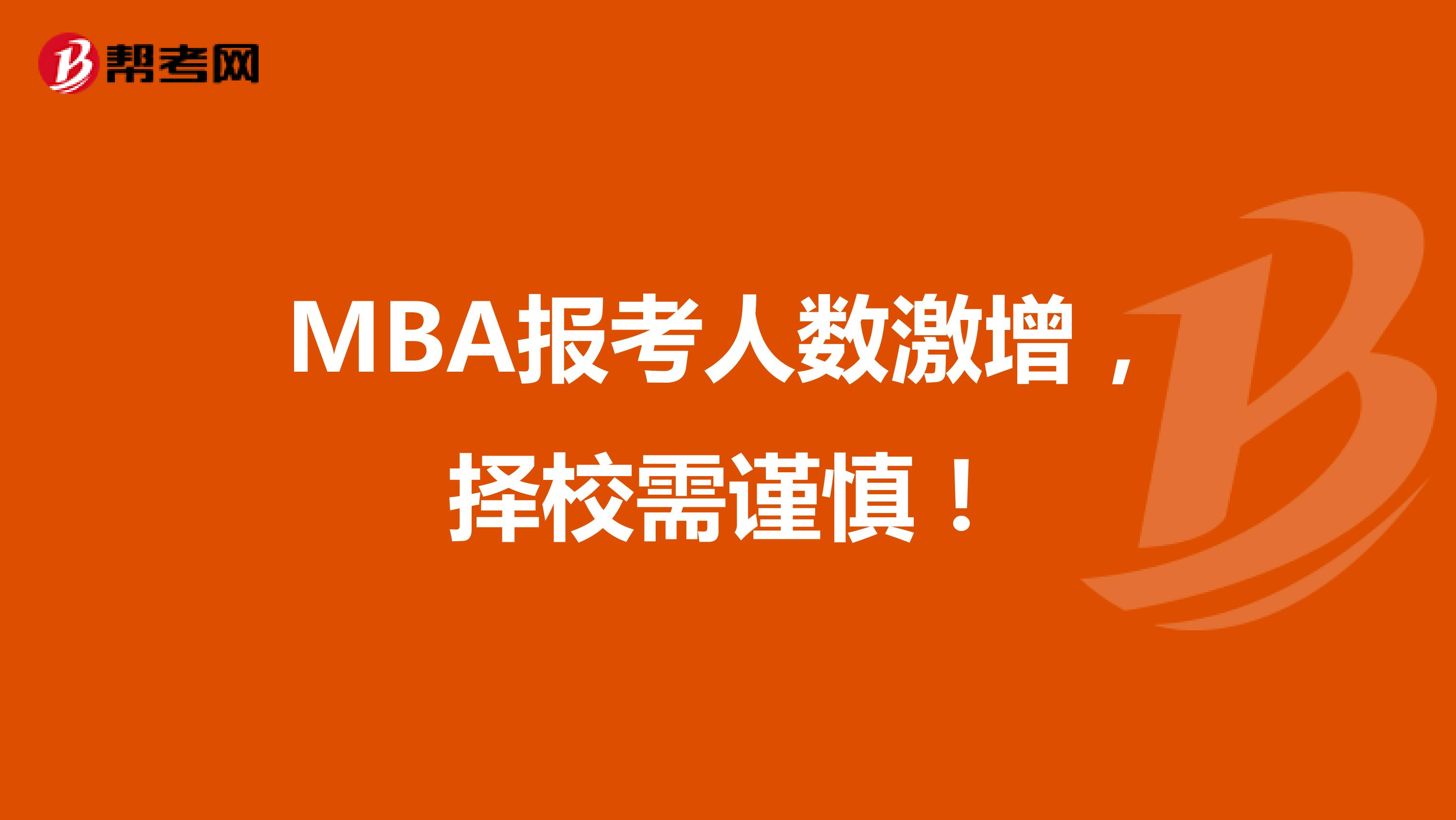 MBA报考人数激增,择校需谨慎!