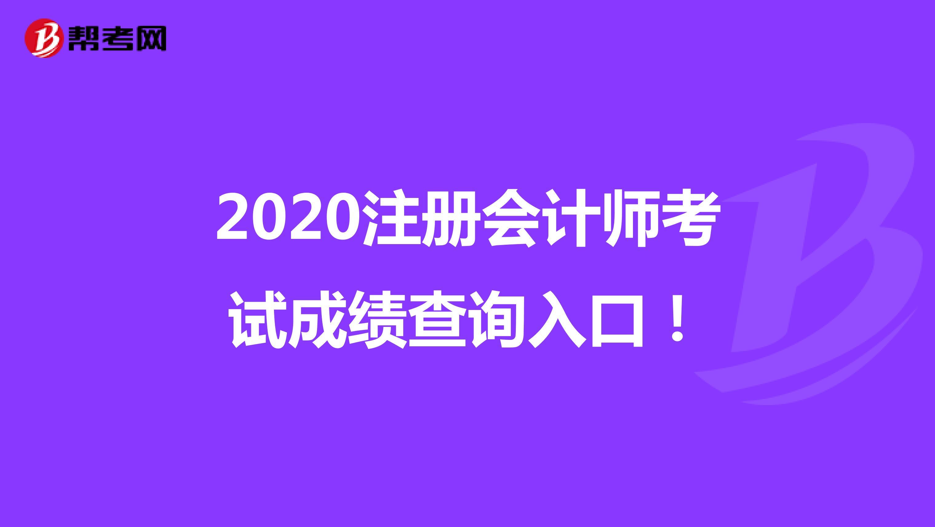 2020注册会计师考试成绩查询入口!