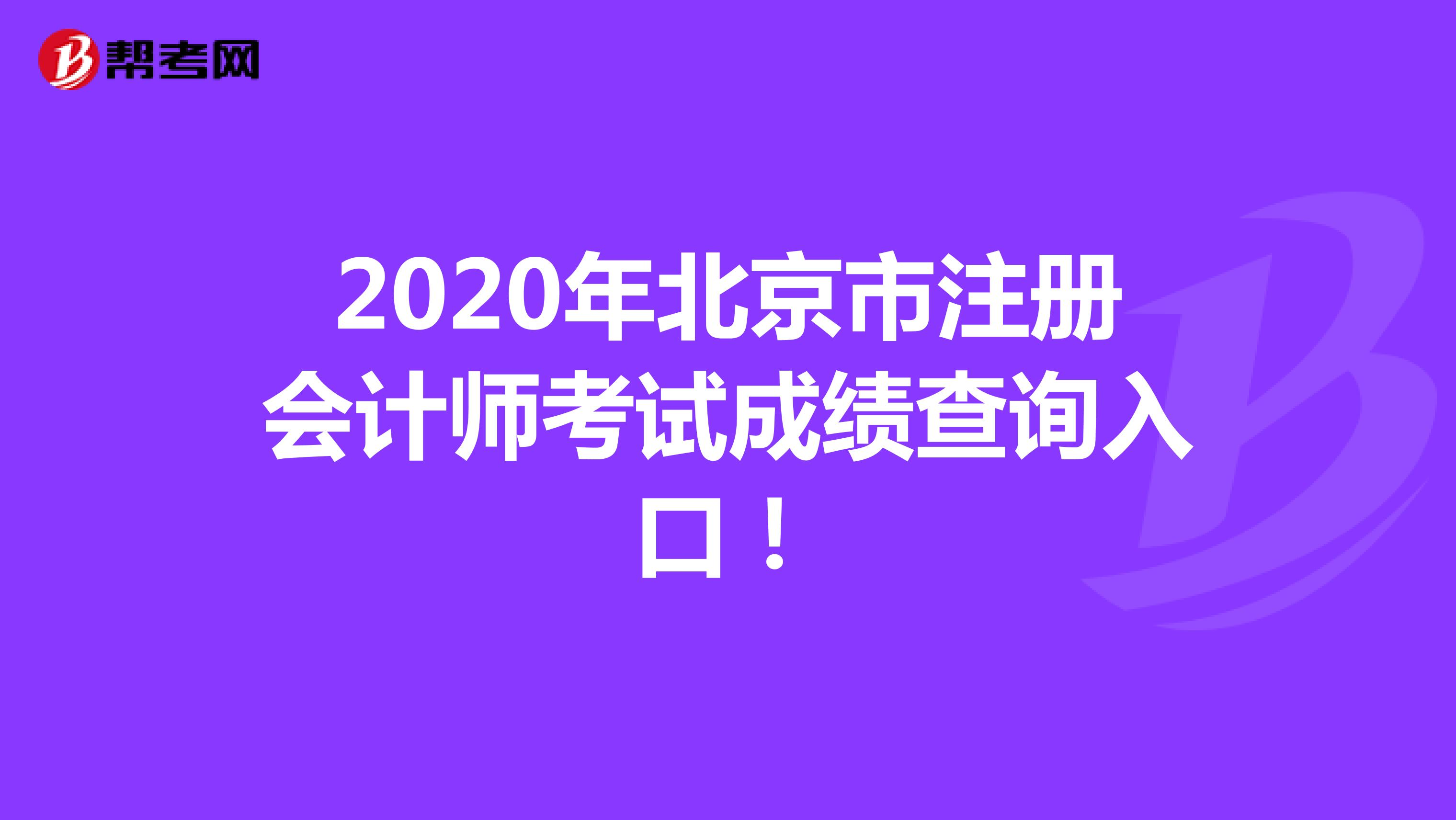 2020年北京市注冊會計師考試成績查詢入口!