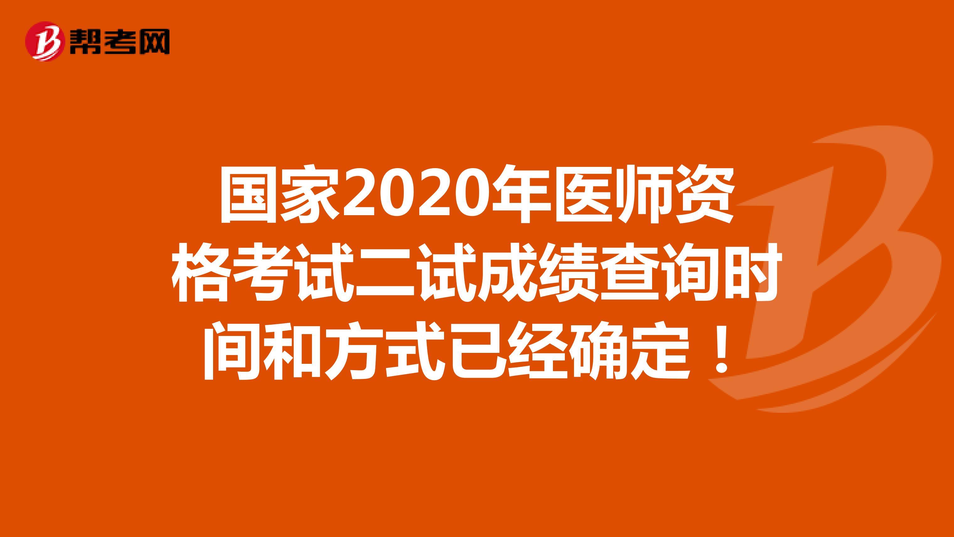 国家2020年医师资格考试二试成绩查询时间和方式已经确定!
