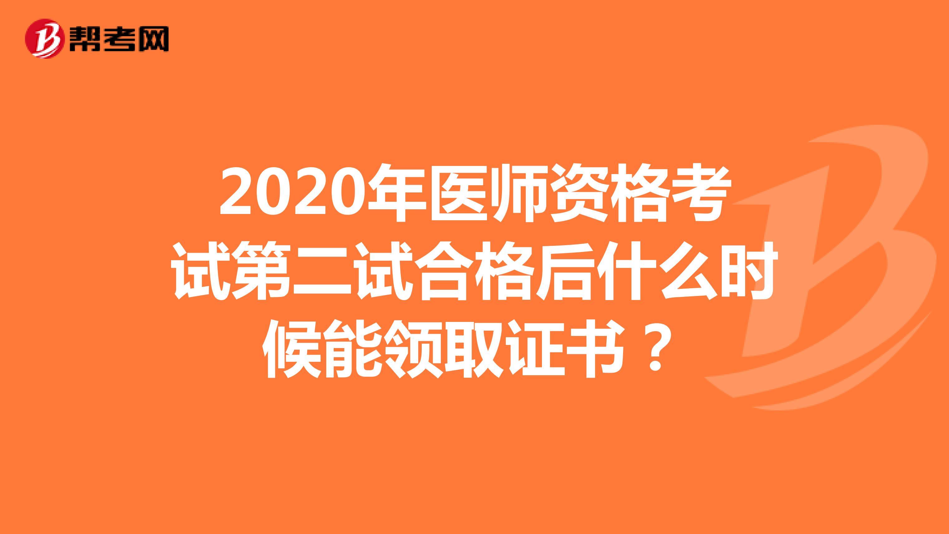 2020年醫師資格考試第二試合格后什么時候能領取證書?
