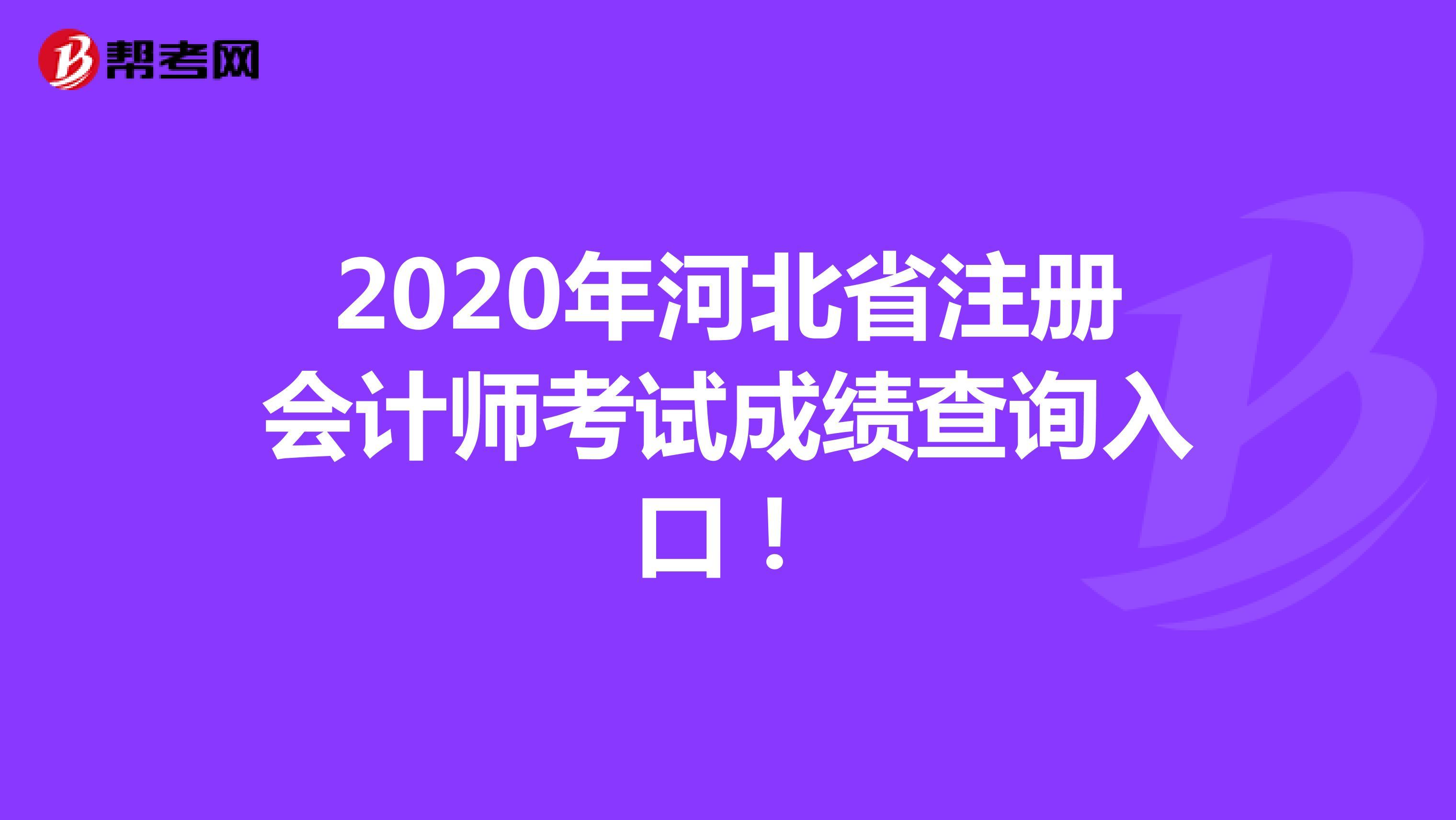 2020年河北省注冊會計師考試成績查詢入口!