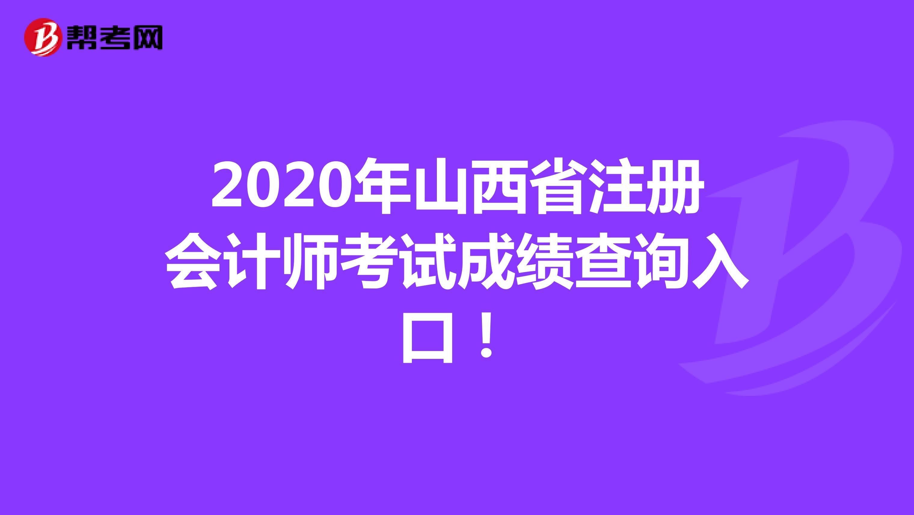 2020年山西省注冊會計師考試成績查詢入口!