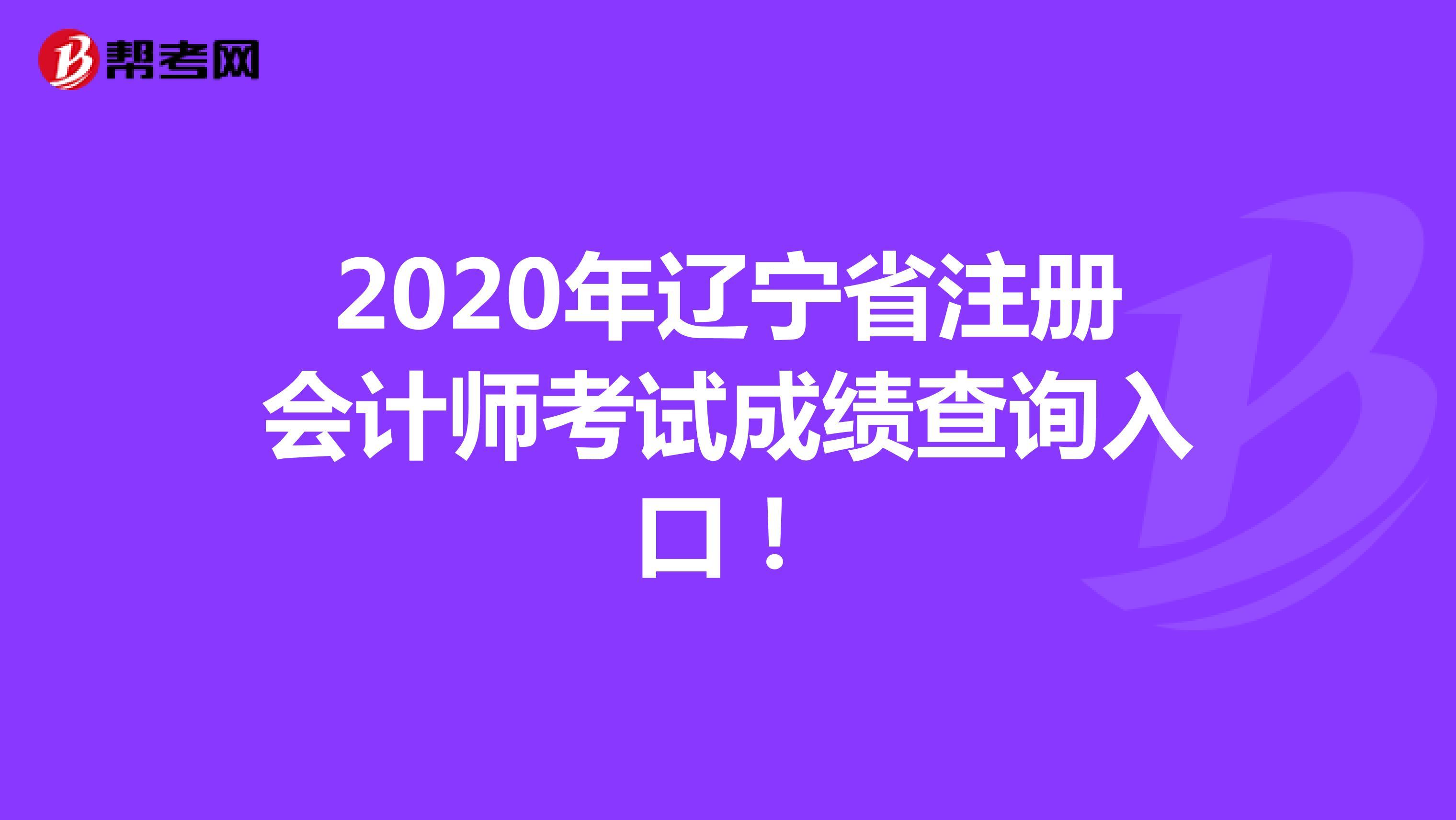 2020年遼寧省注冊會計師考試成績查詢入口!