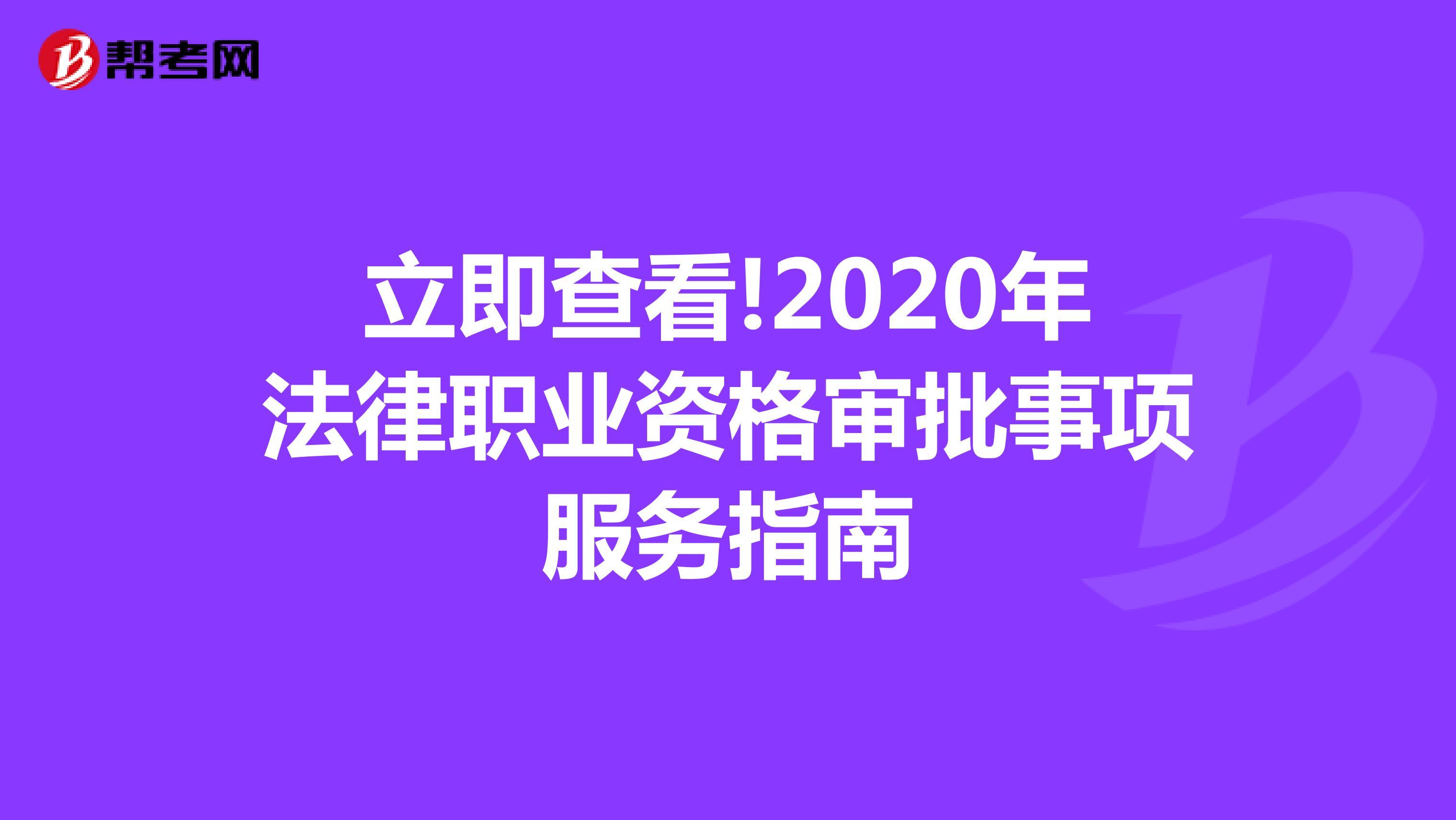 立即查看!2020年法律职业资格审批事项服务指南