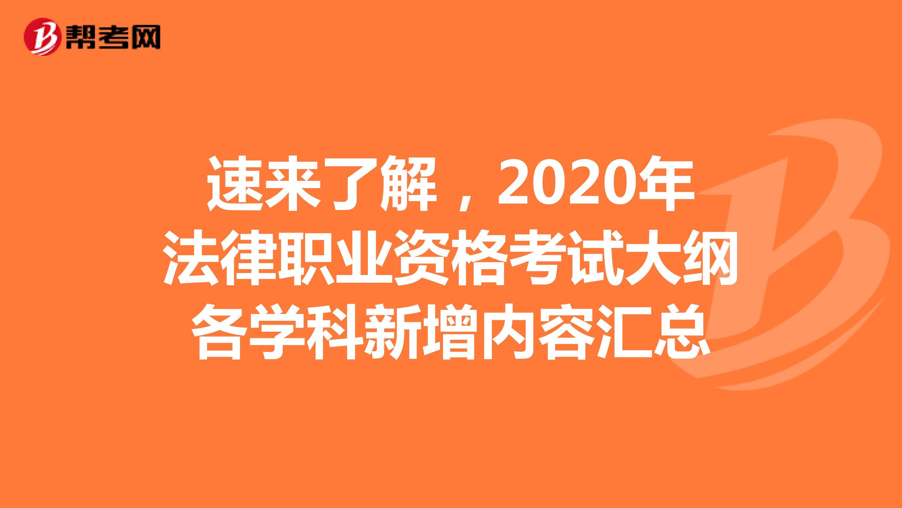 速來了解,2020年法律職業資格考試大綱各學科新增內容匯總