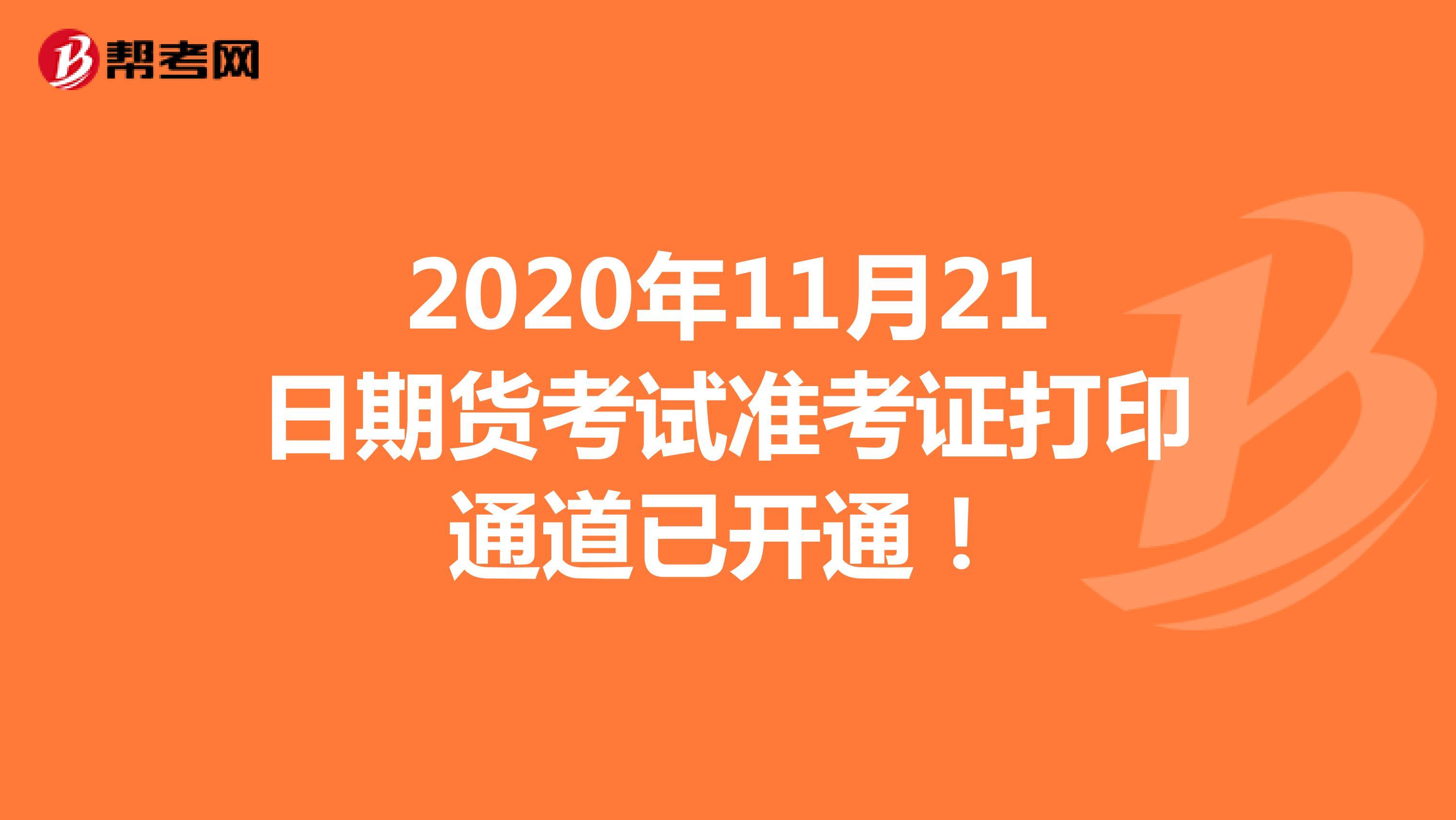 2020年11月21日期货考试准考证打印通道已开通!