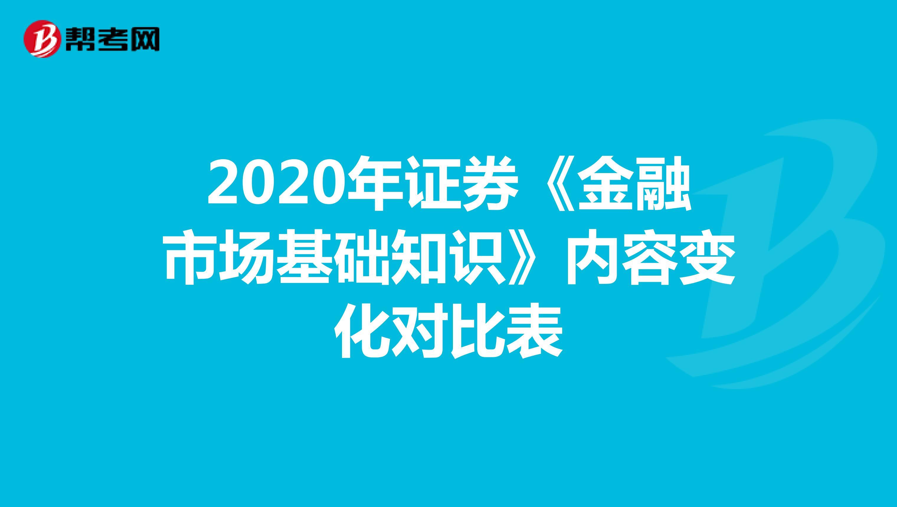 2021年證券《金融市場基礎知識》內容變化對比表