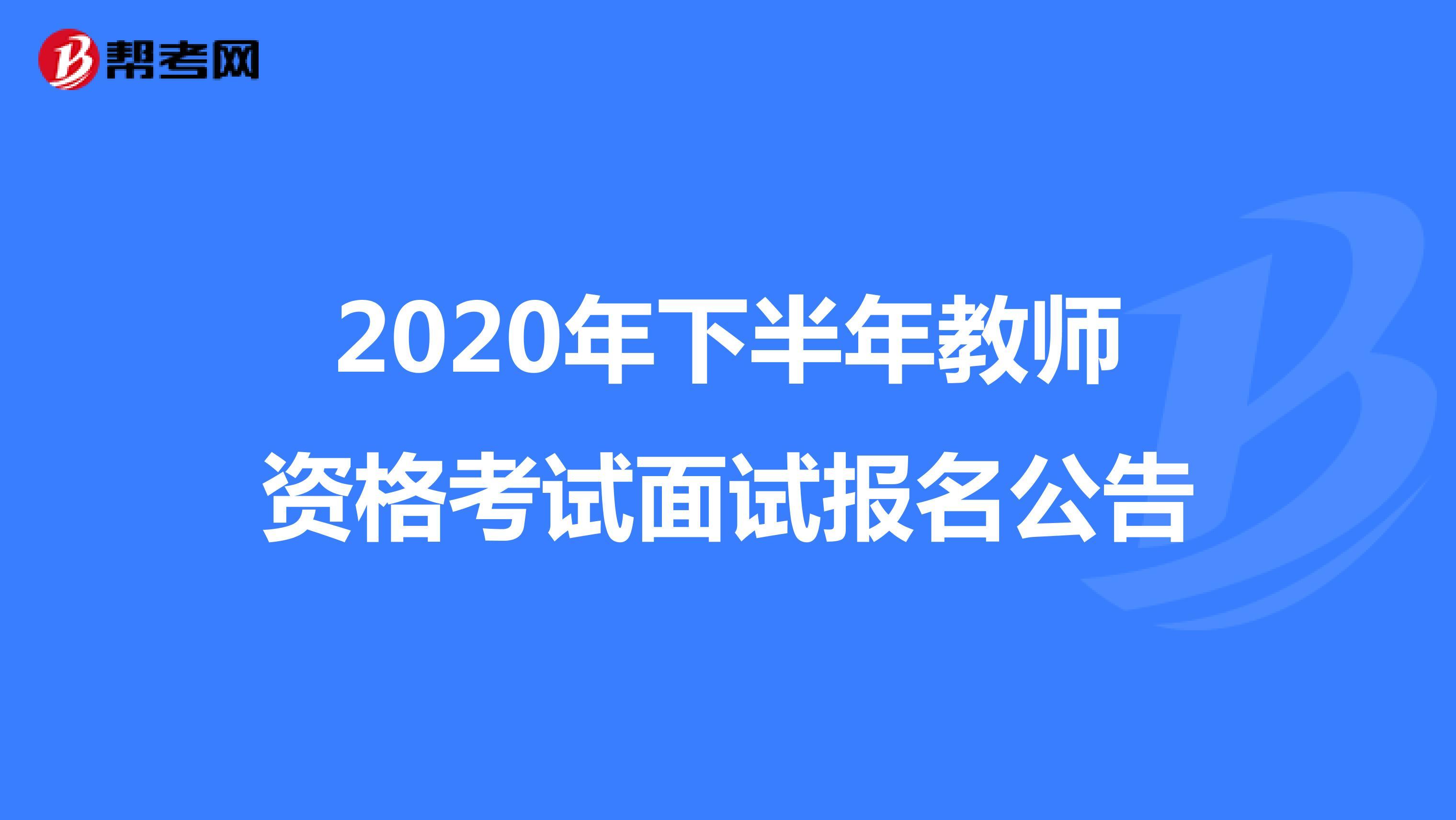 2020年下半年教師資格考試面試報名公告