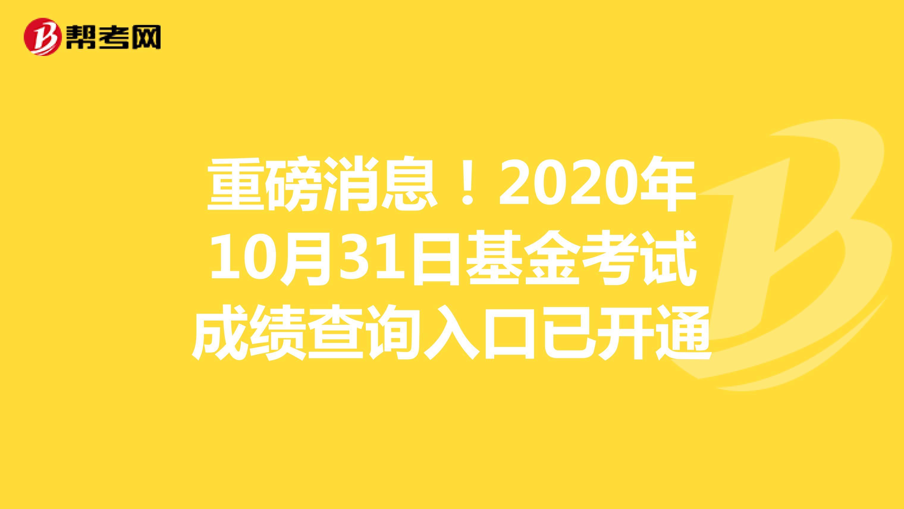 重磅消息!2020年10月31日基金考试成绩查询入口已开通