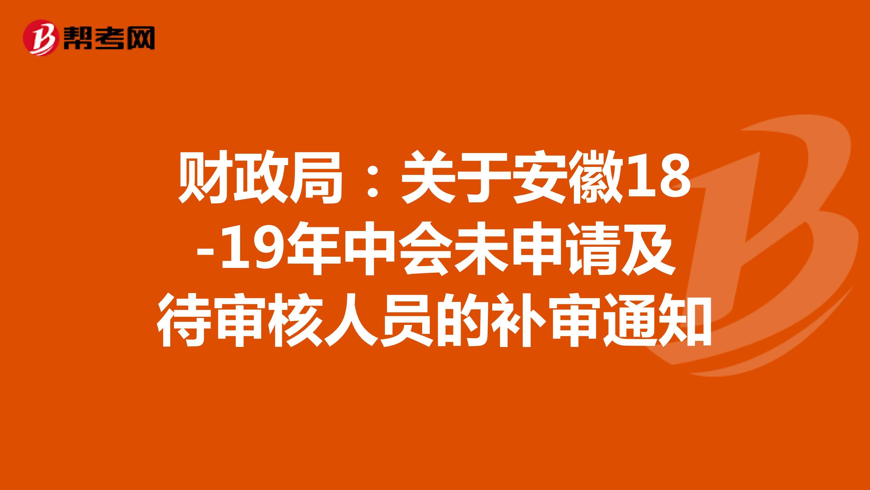 財政局:關于安徽18-19年中會未申請及待審核人員的補審通知