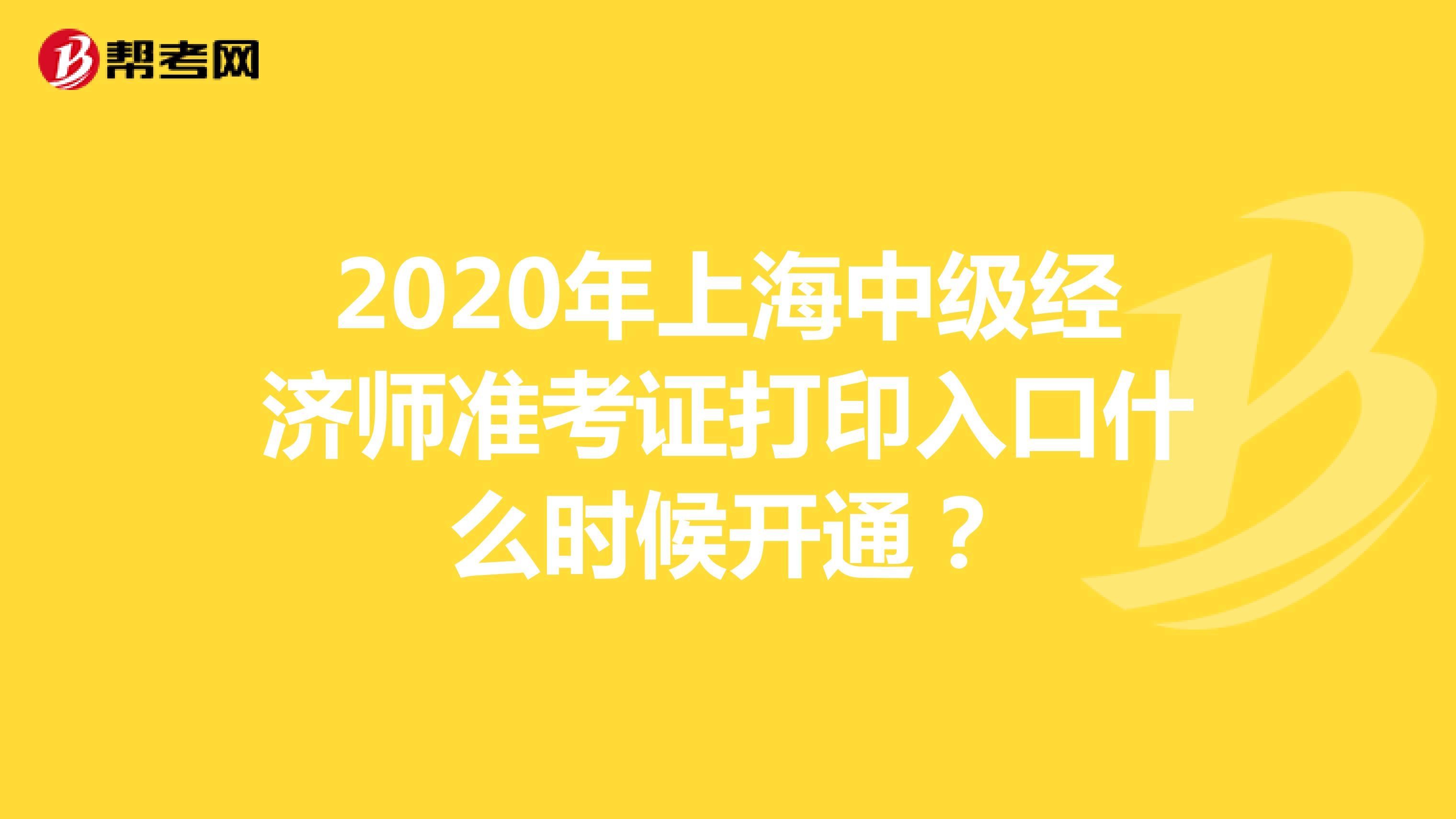 2020年上海中级经济师准考证打印入口什么时候开通?