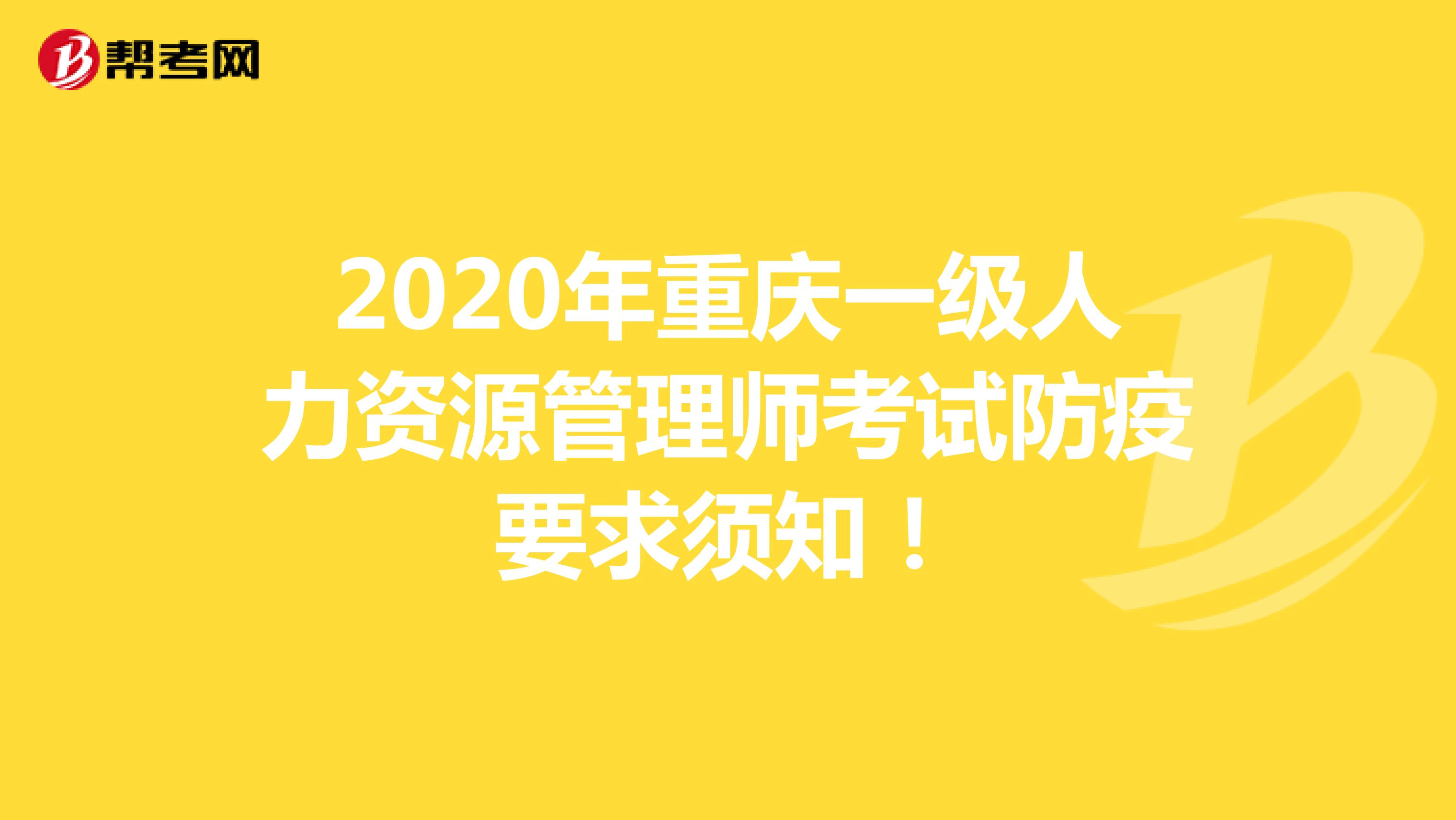 2020年重慶一級人力資源管理師考試防疫要求須知!