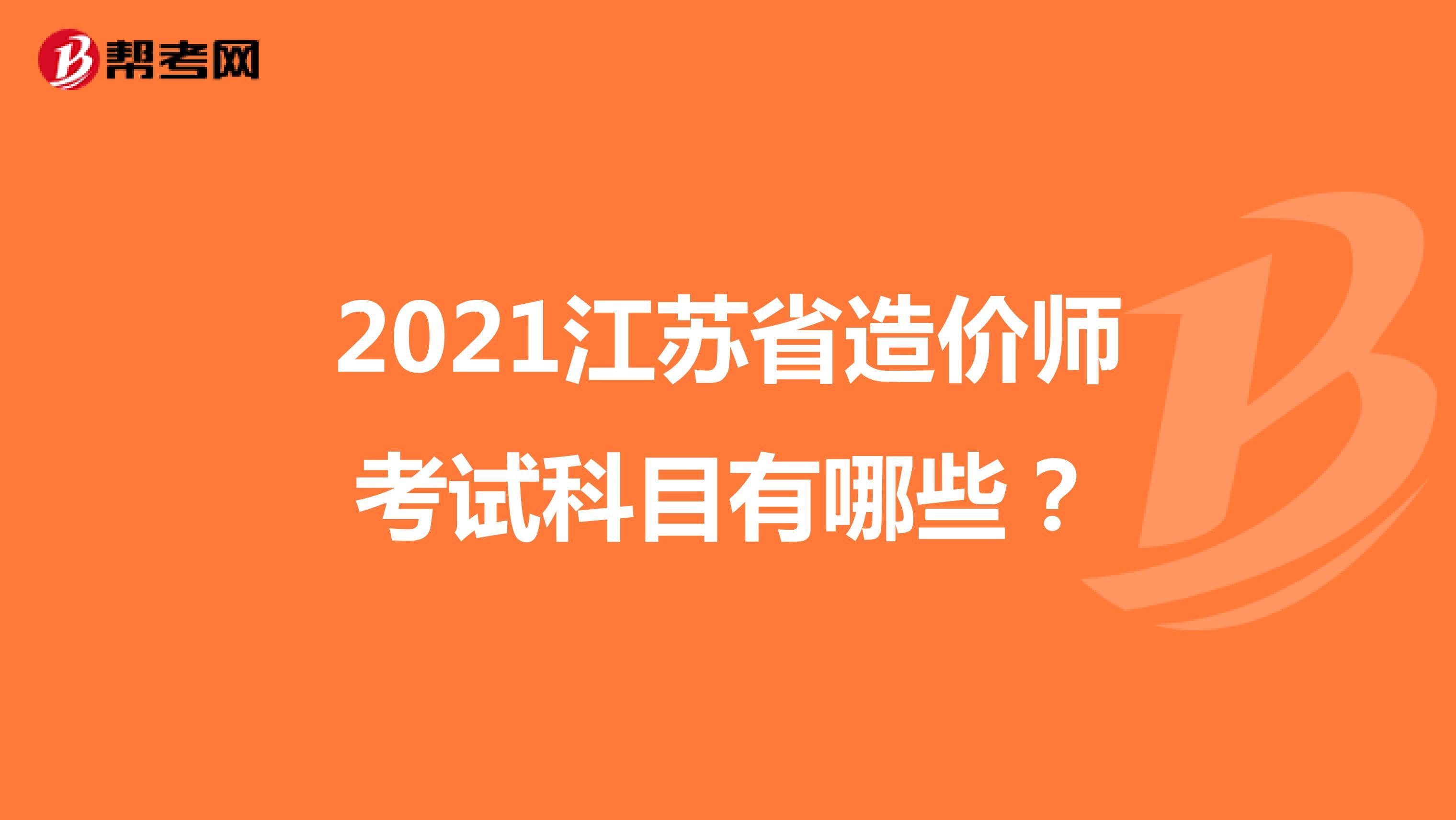 2021江蘇省造價師考試科目有哪些?