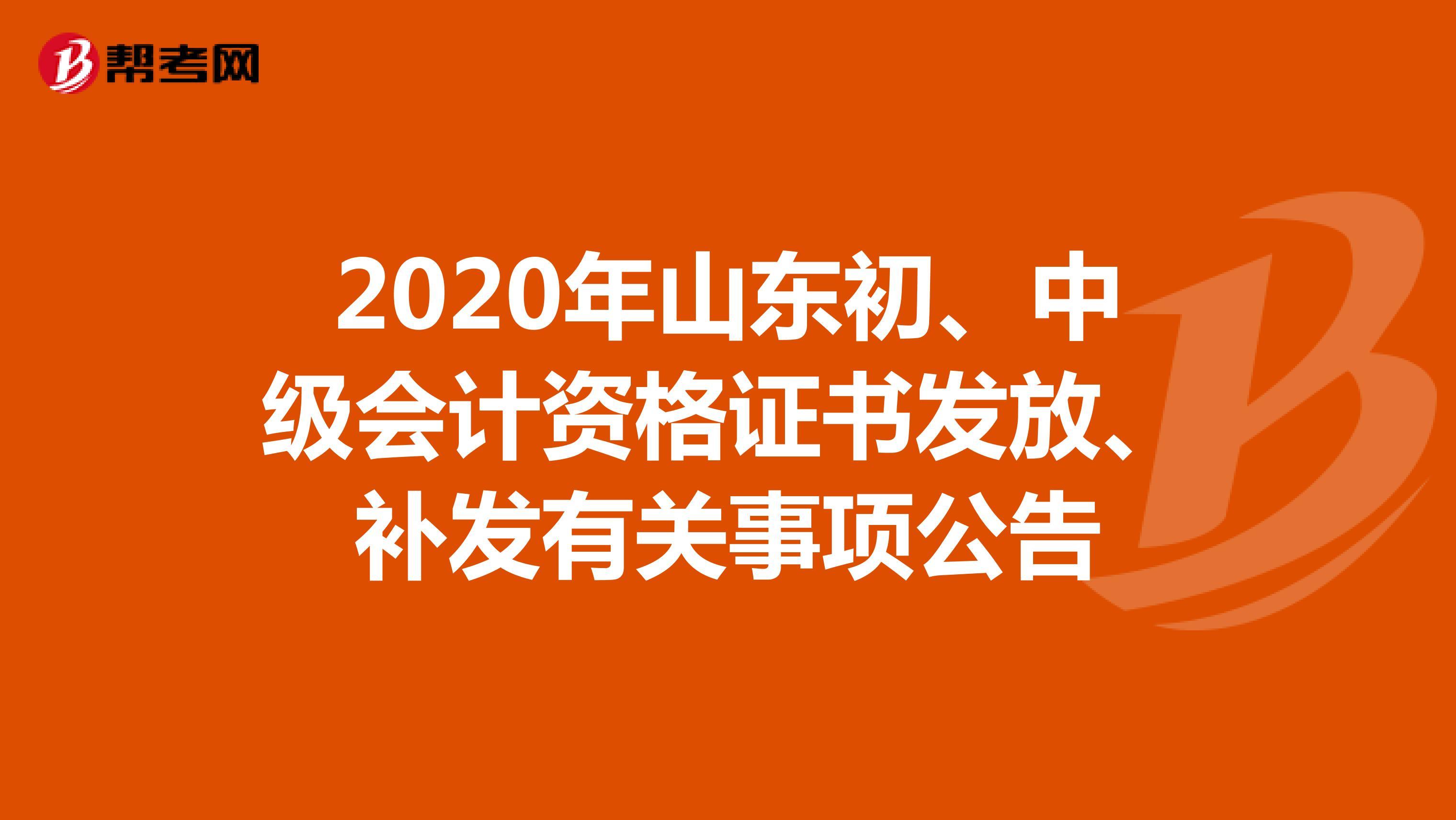 2020年山東初、中級會計資格證書發放、補發有關事項公告