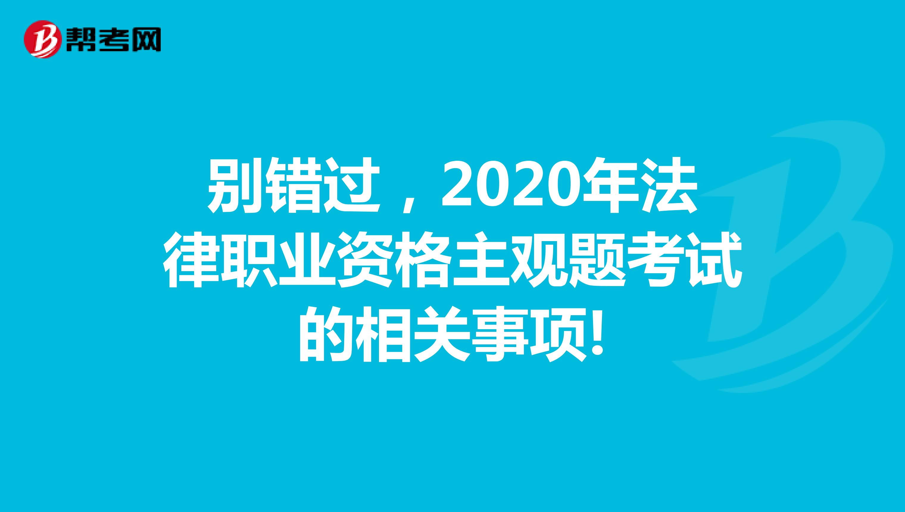 别错过,2020年法律职业资格主观题考试的相关事项!