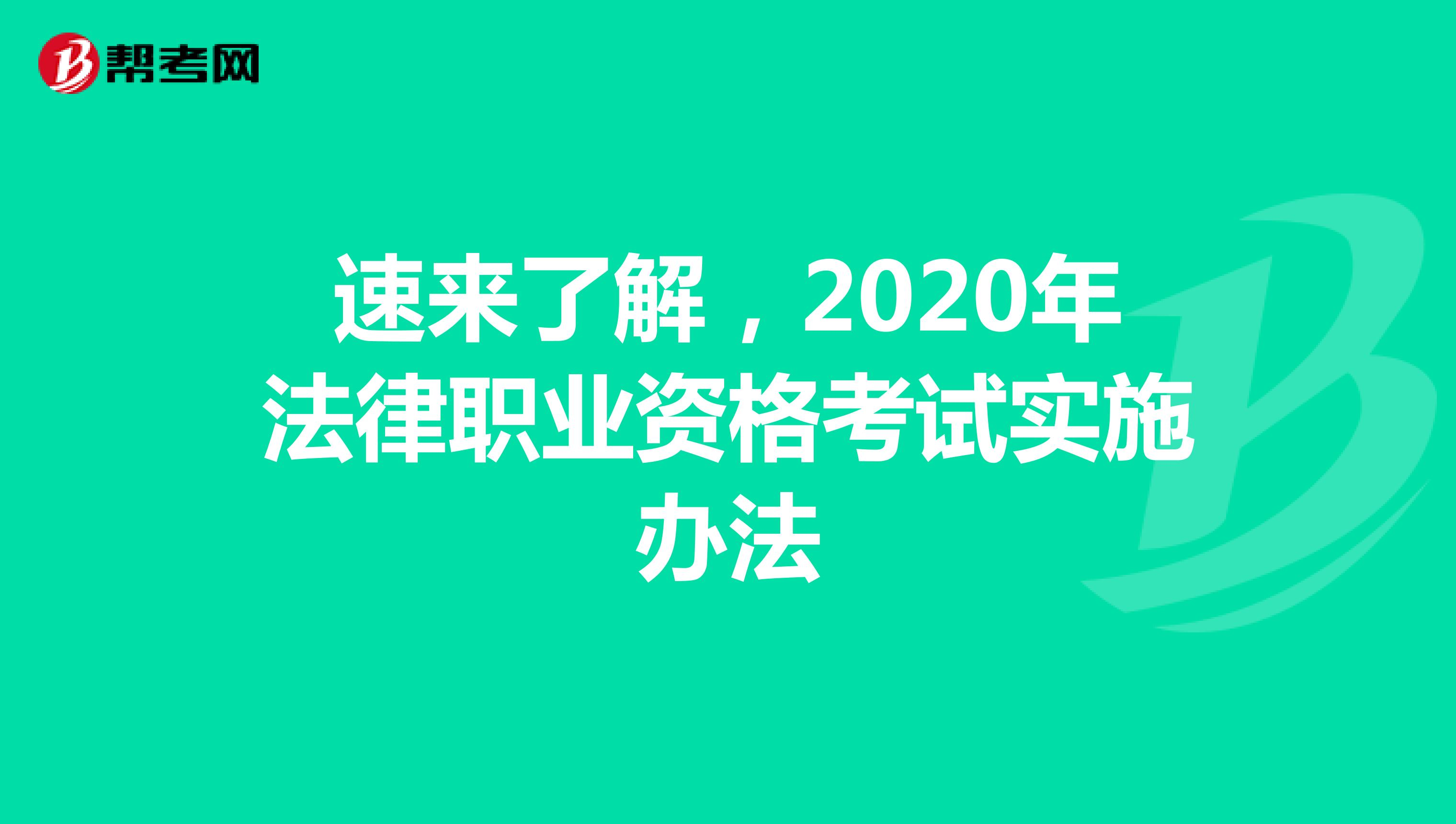 速來了解,2020年法律職業資格考試實施辦法