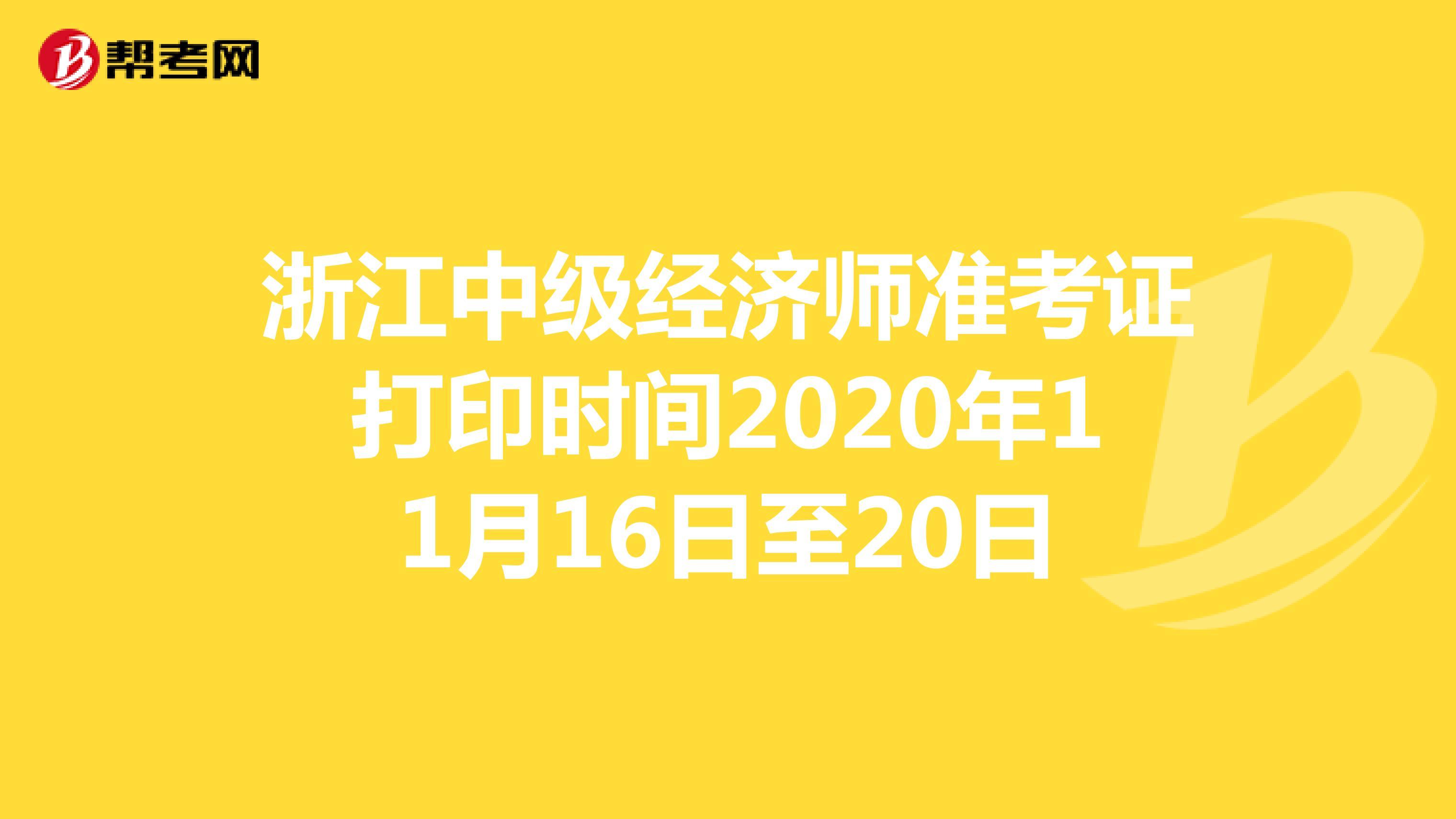 浙江中級經濟師準考證打印時間2020年11月16日至20日