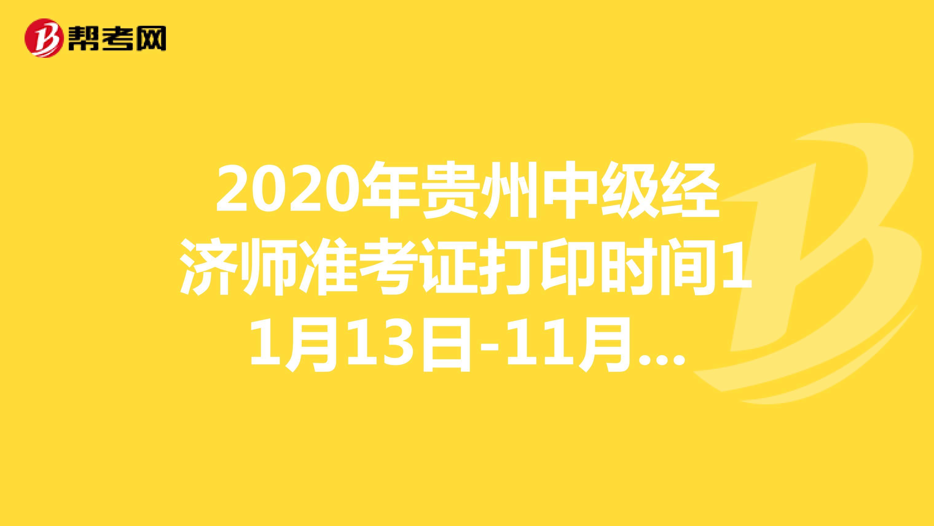 2020年貴州中級經濟師準考證打印時間11月13日-11月20日