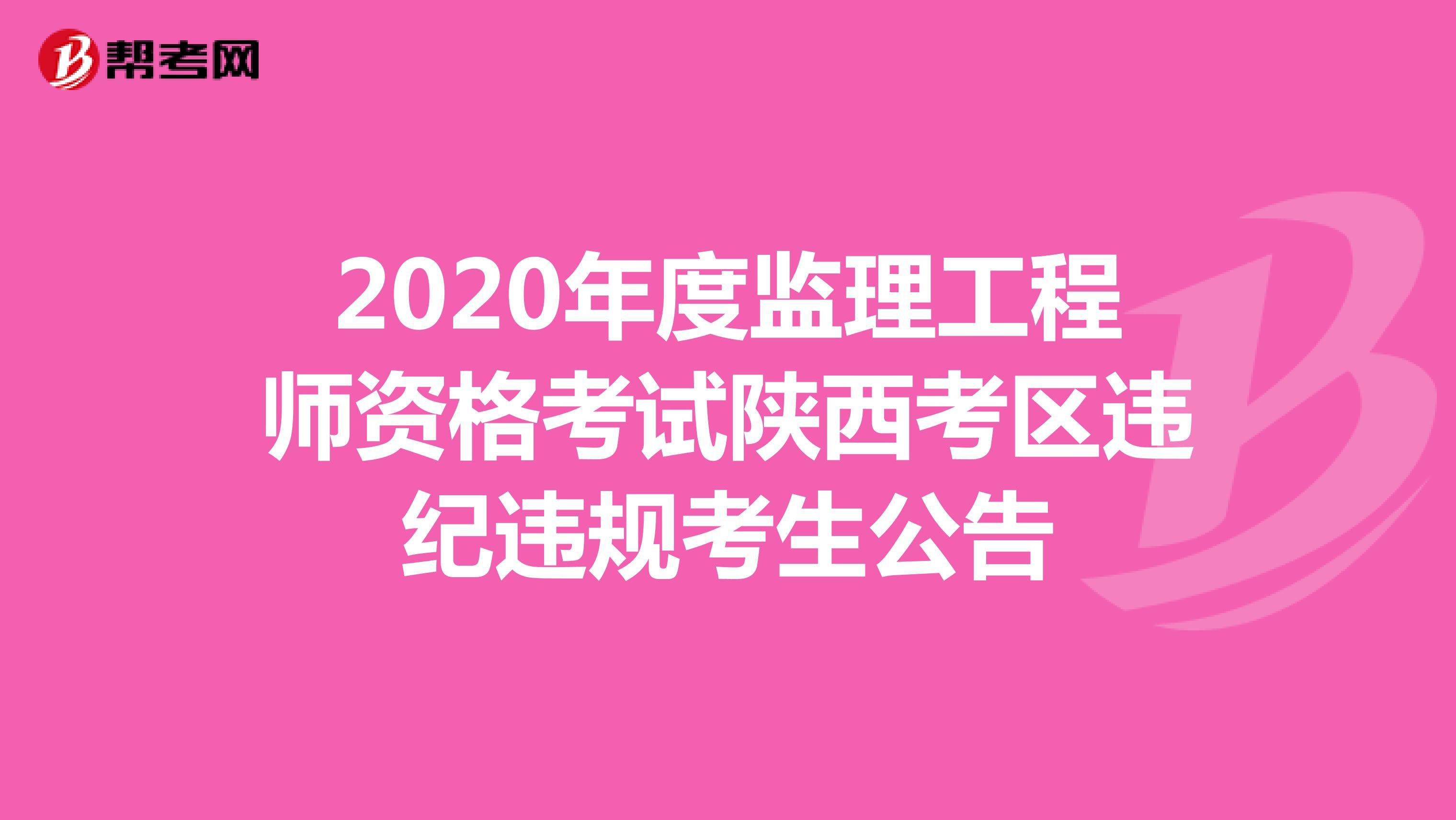 2020年度监理工程师威廉希尔陕西考区违纪违规考生公告