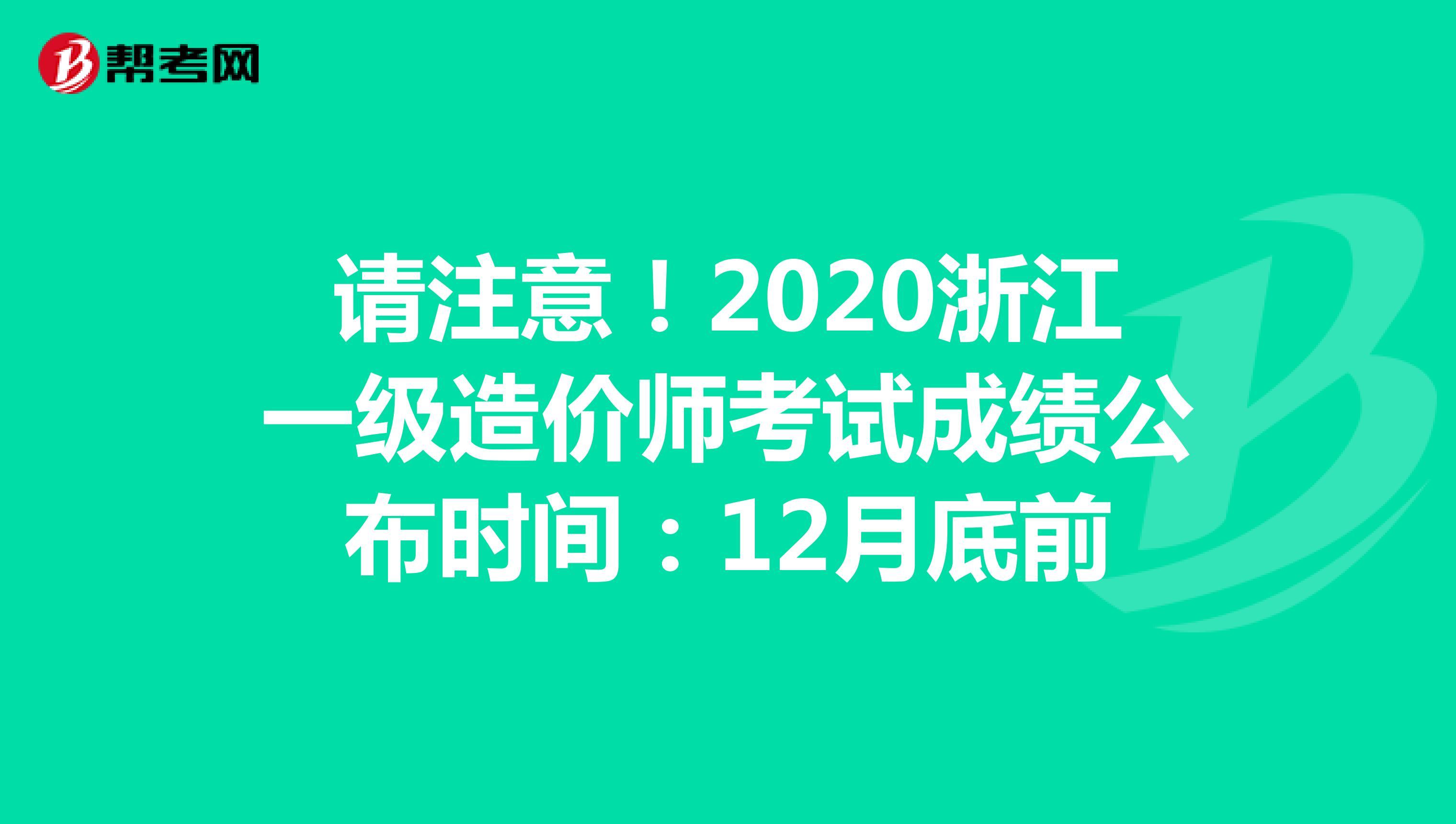 请注意!2020浙江一级造价师考试成绩公布时间:12月底前