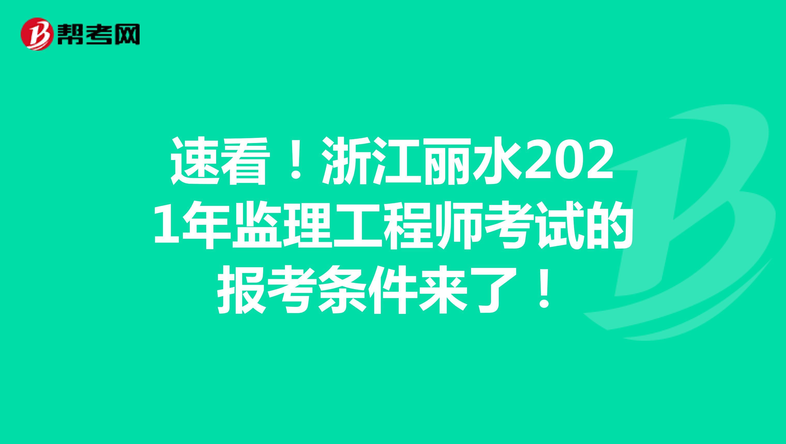 速看!浙江麗水2021年監理工程師考試的報考條件來了!