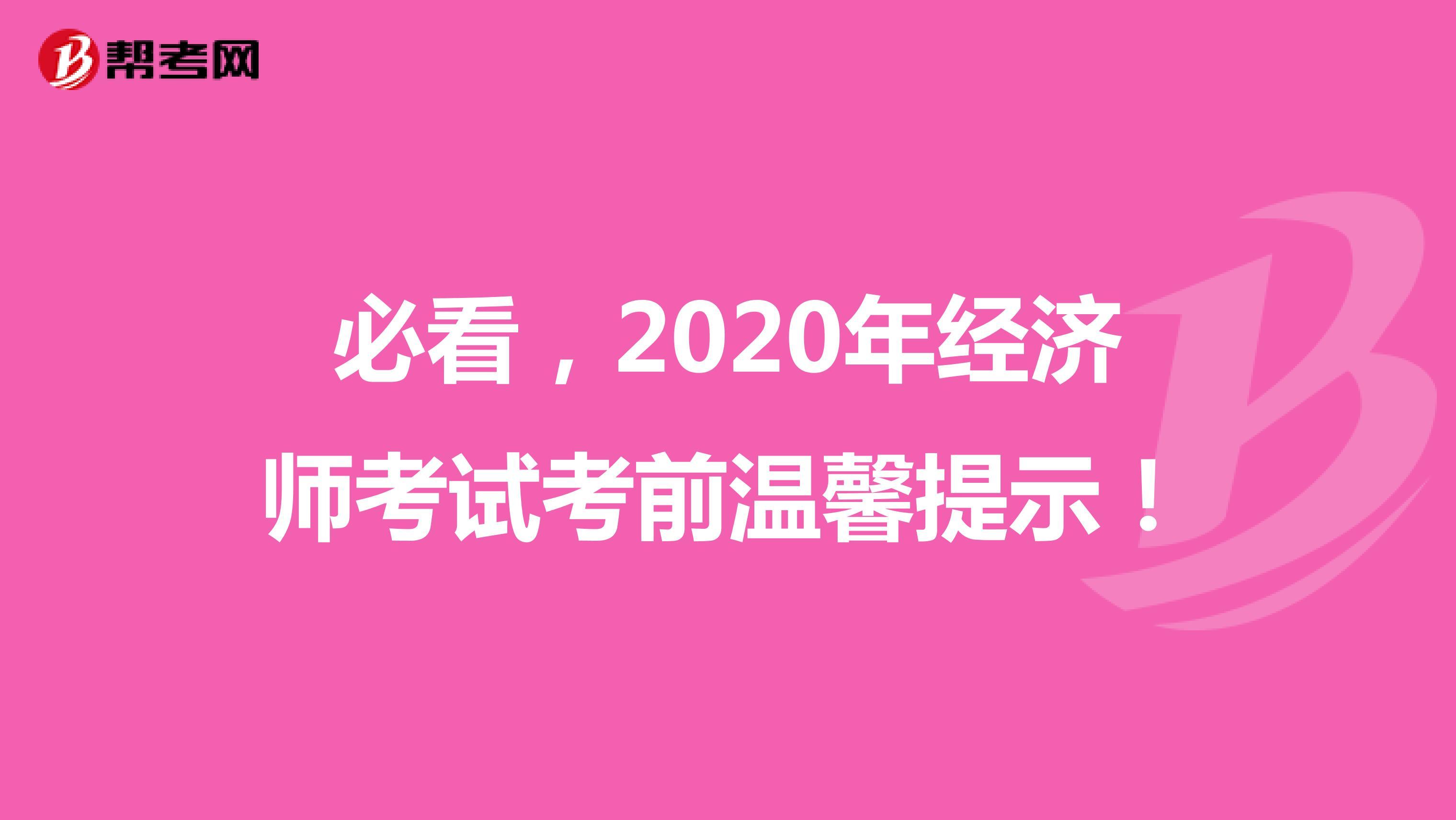 必看,2020年经济师考试考前温馨提示!