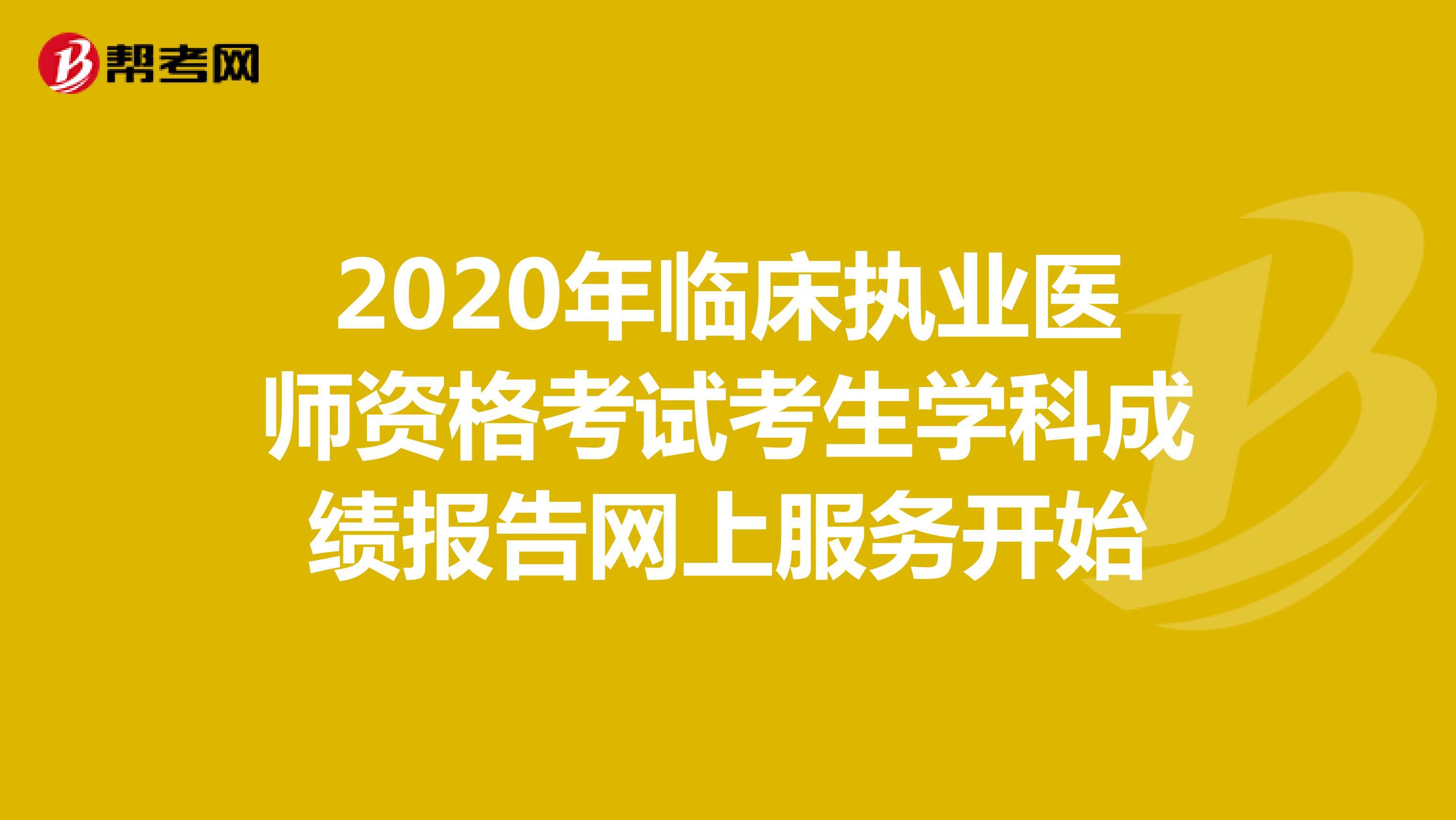2020年临床执业医师资格考试考生学科成绩报告网上服务开始