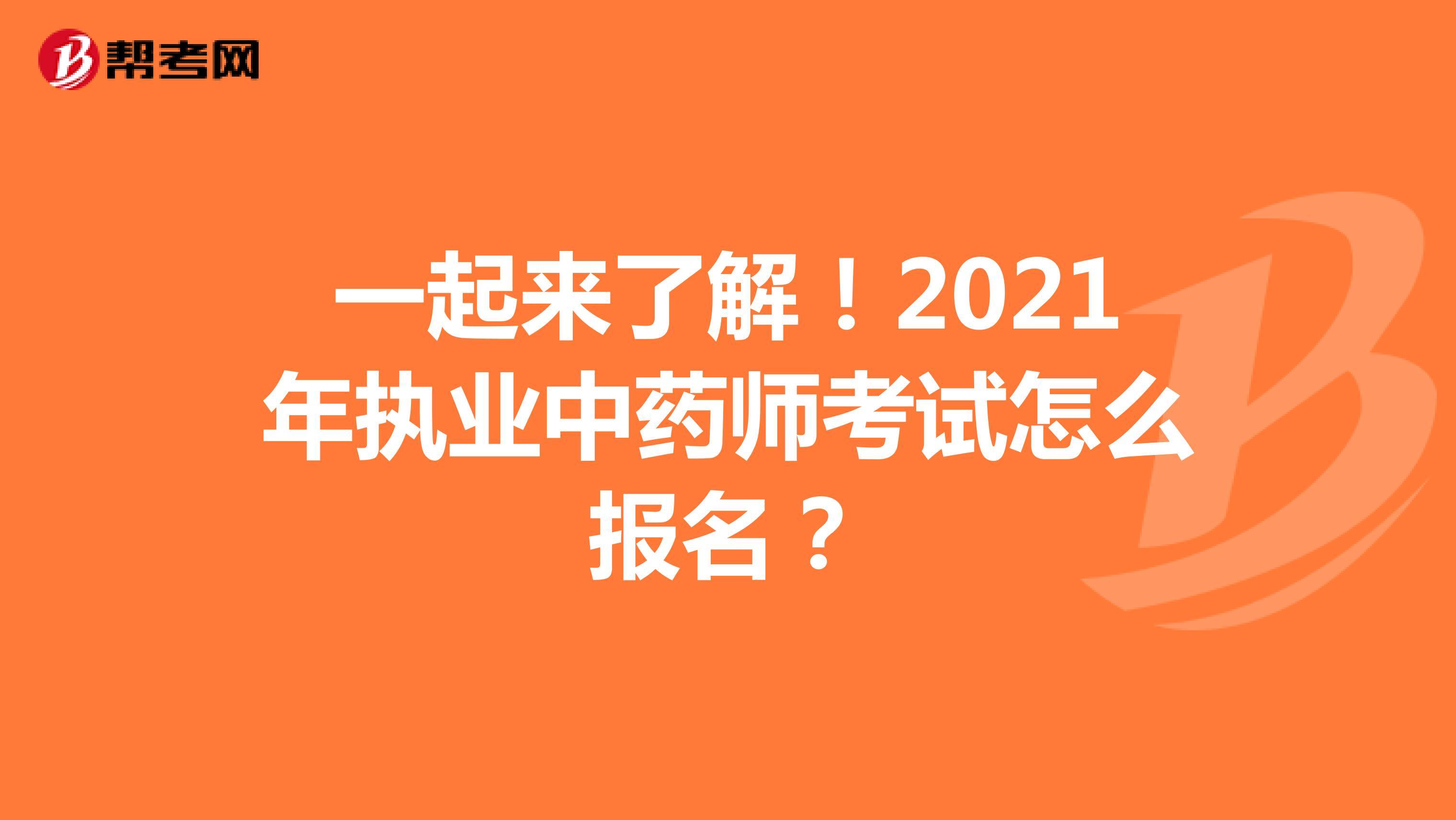 一起來了解!2021年執業中藥師考試怎么報名?