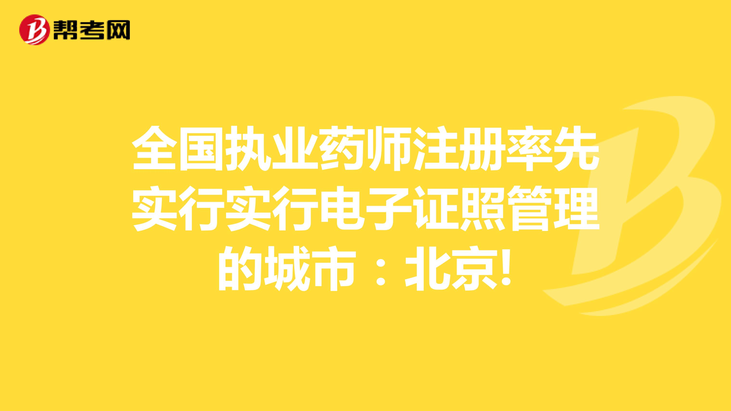 全国执业药师注册率先实行实行电子证照管理的城市:北京!