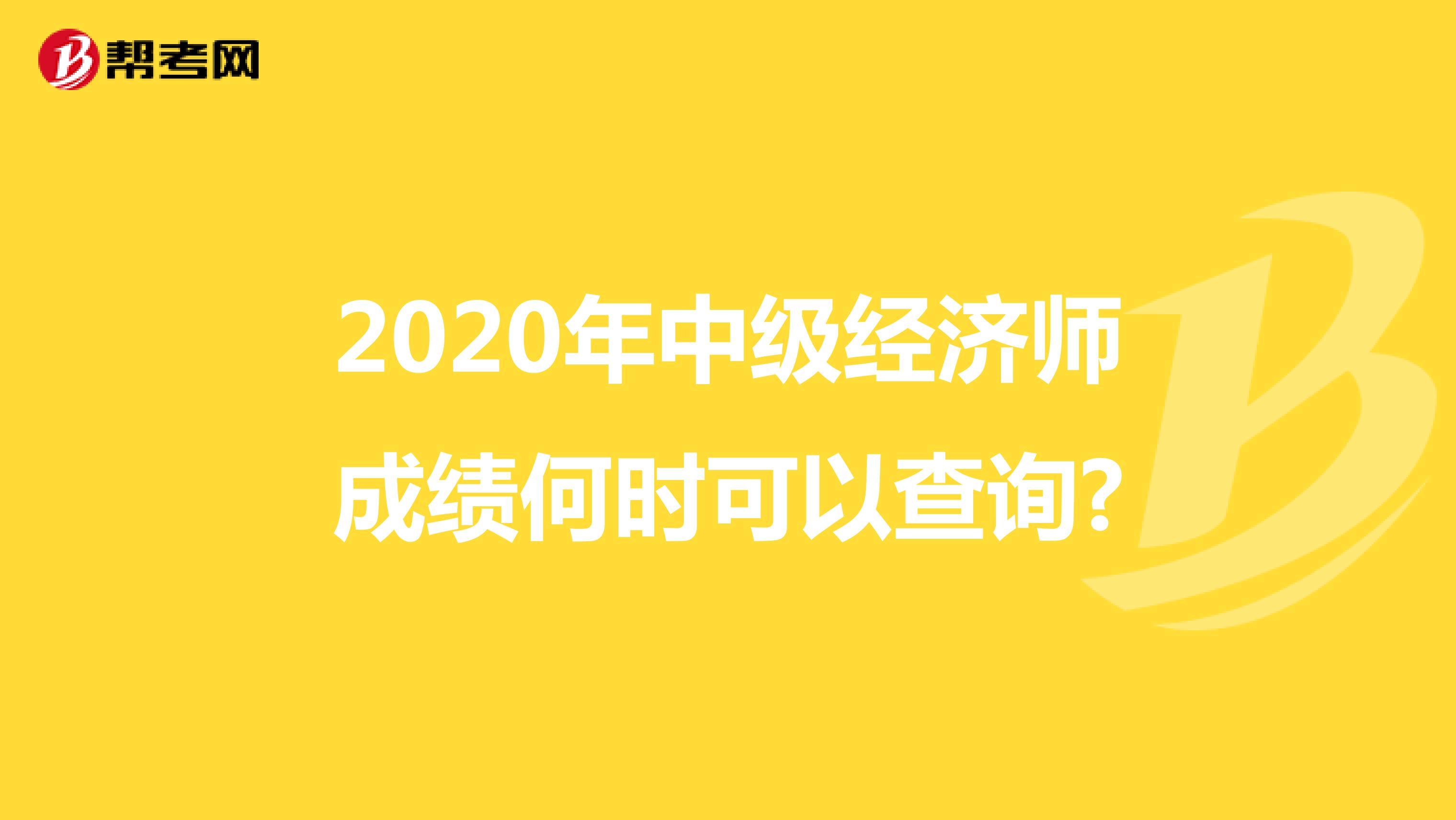 2020年中級經濟師成績何時可以查詢?