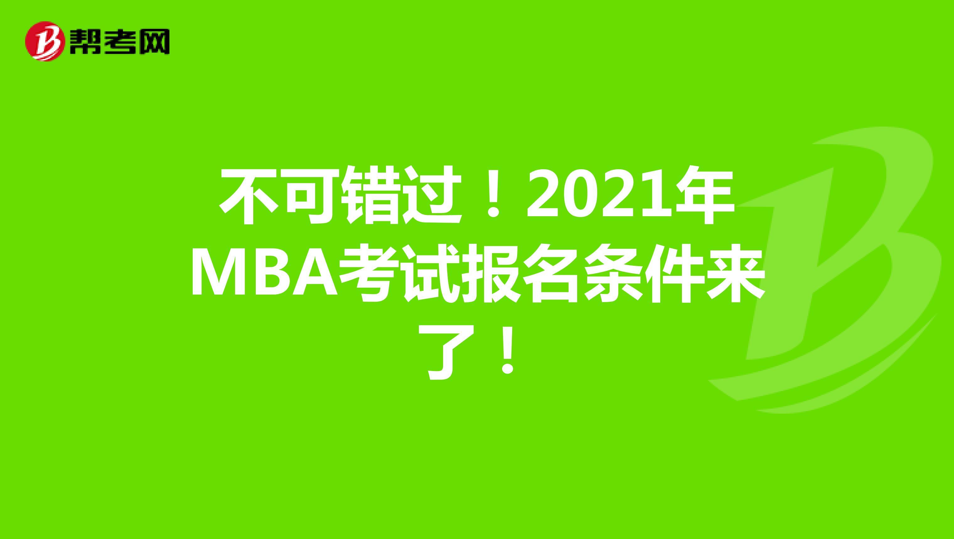 不可错过!2021年MBA考试报名条件来了!