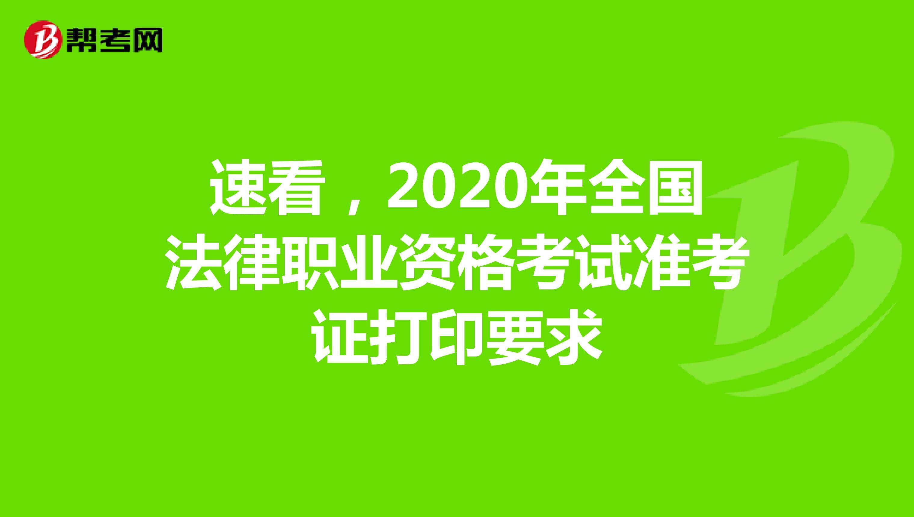 速看,2020年全国法律职业资格考试准考证打印要求