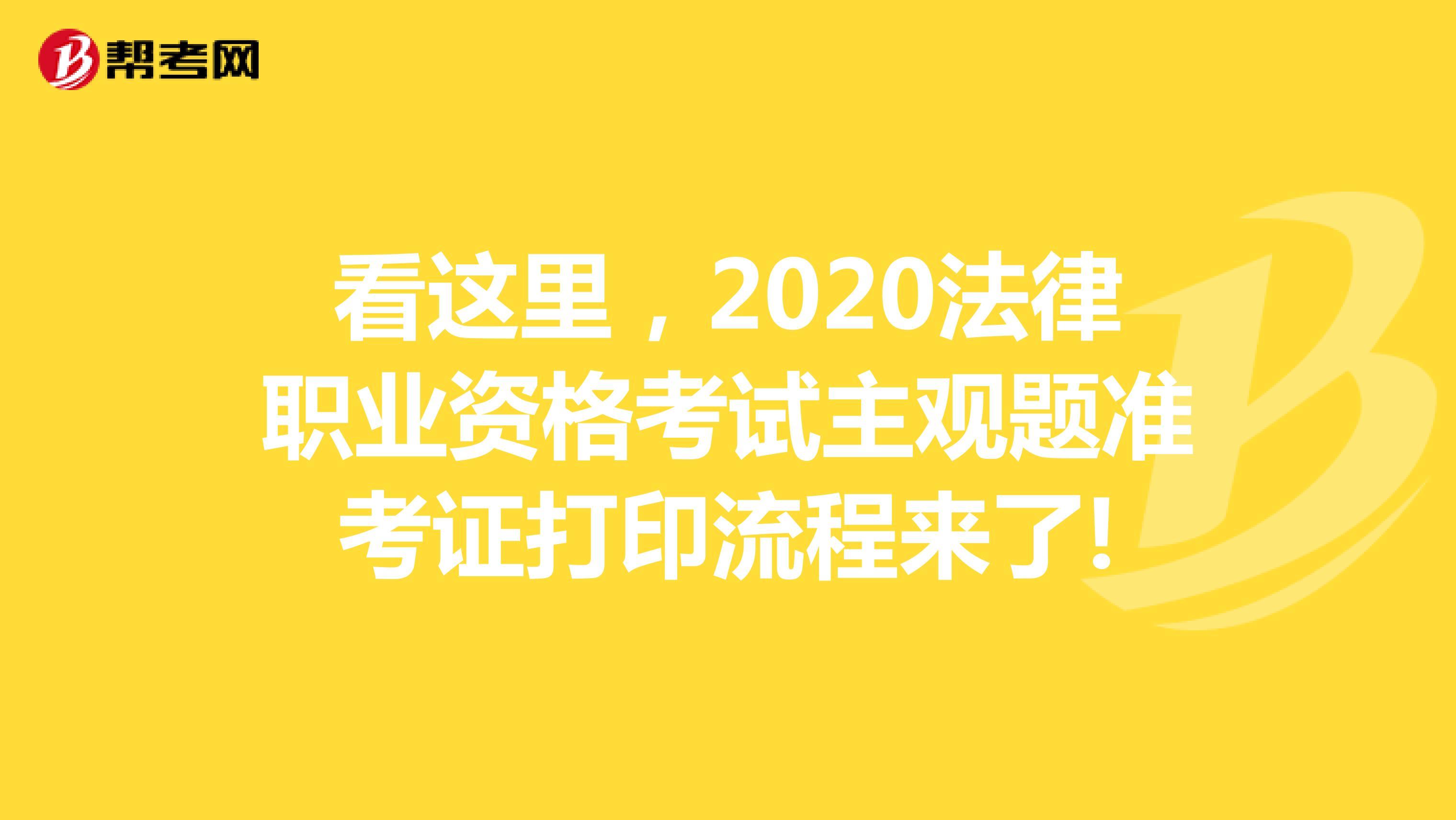 看這里,2020法律職業資格考試主觀題準考證打印流程來了!