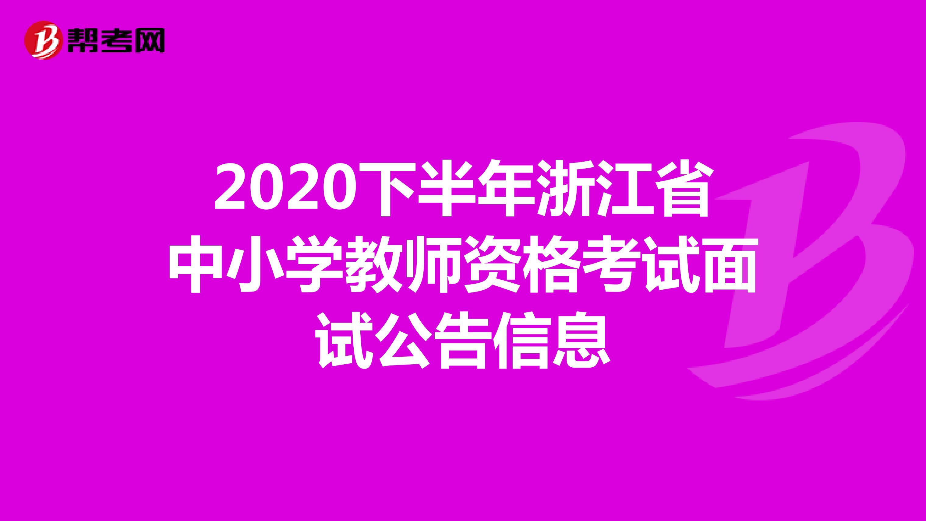 2020下半年浙江省中小學教師資格考試面試公告信息